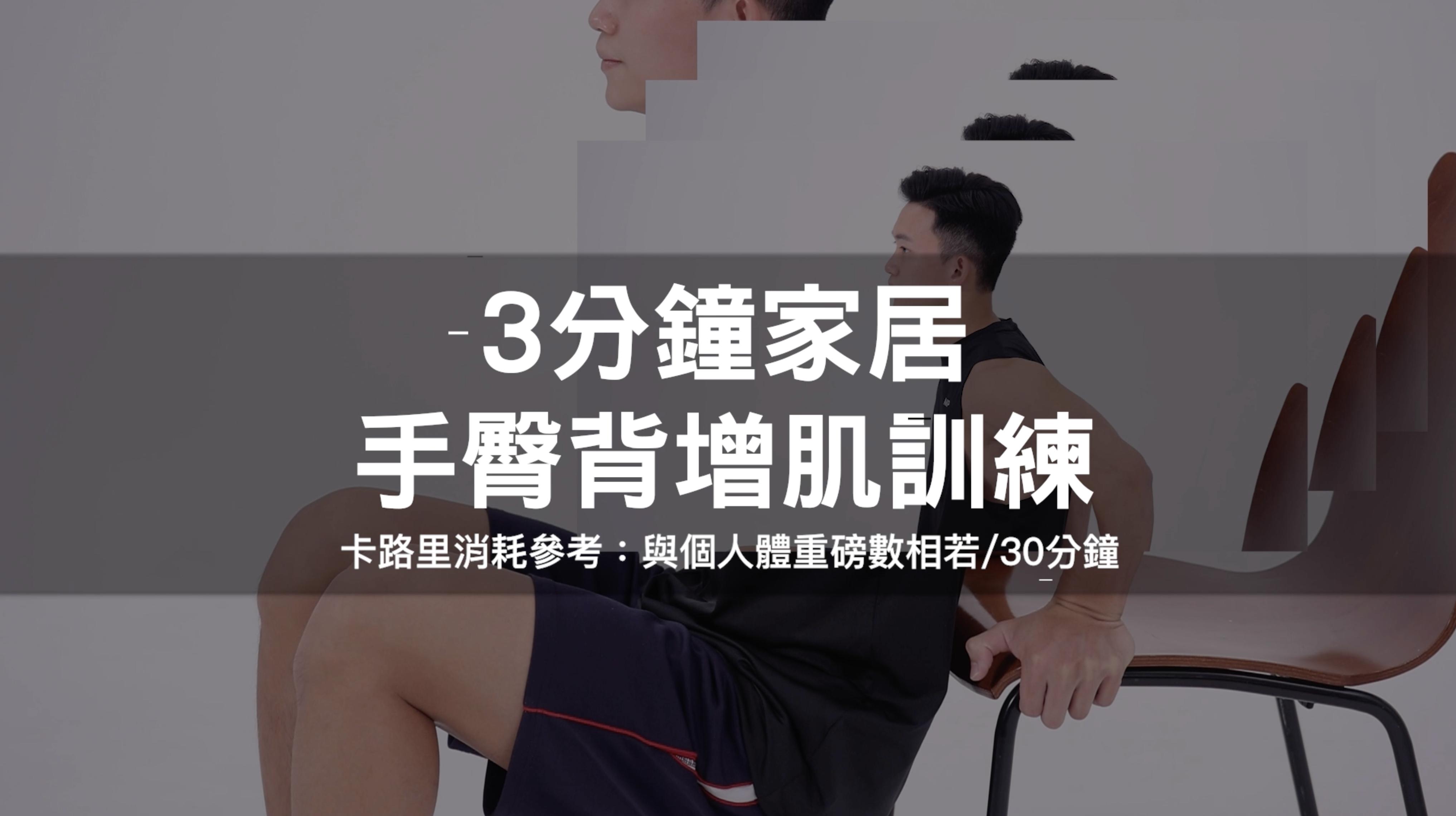 【SSwagger Academy - PT League】3分鐘家居手臂背增肌訓練