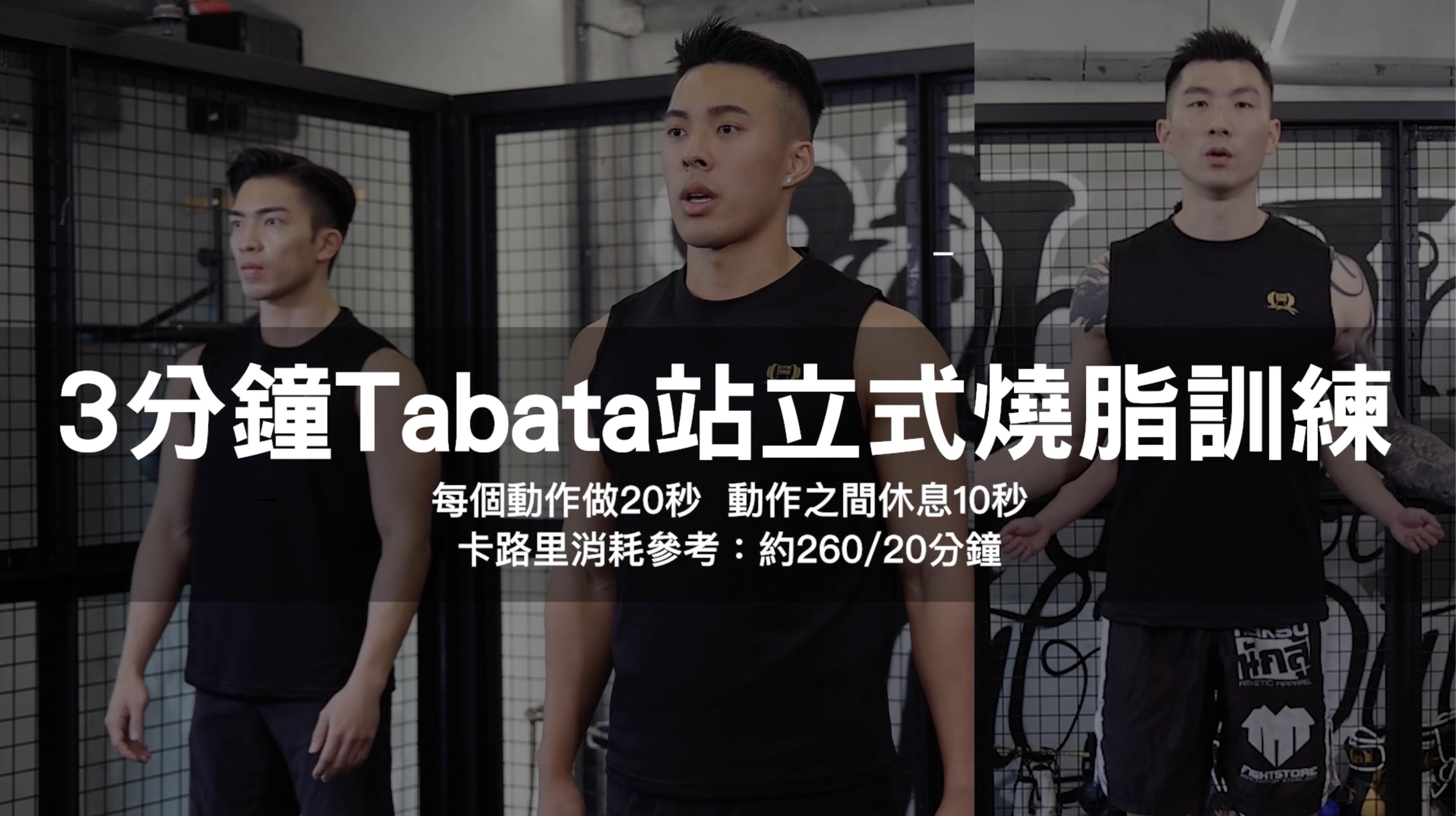 【SSwagger Academy - PT League】3分鐘Tabata站立式燒脂訓練