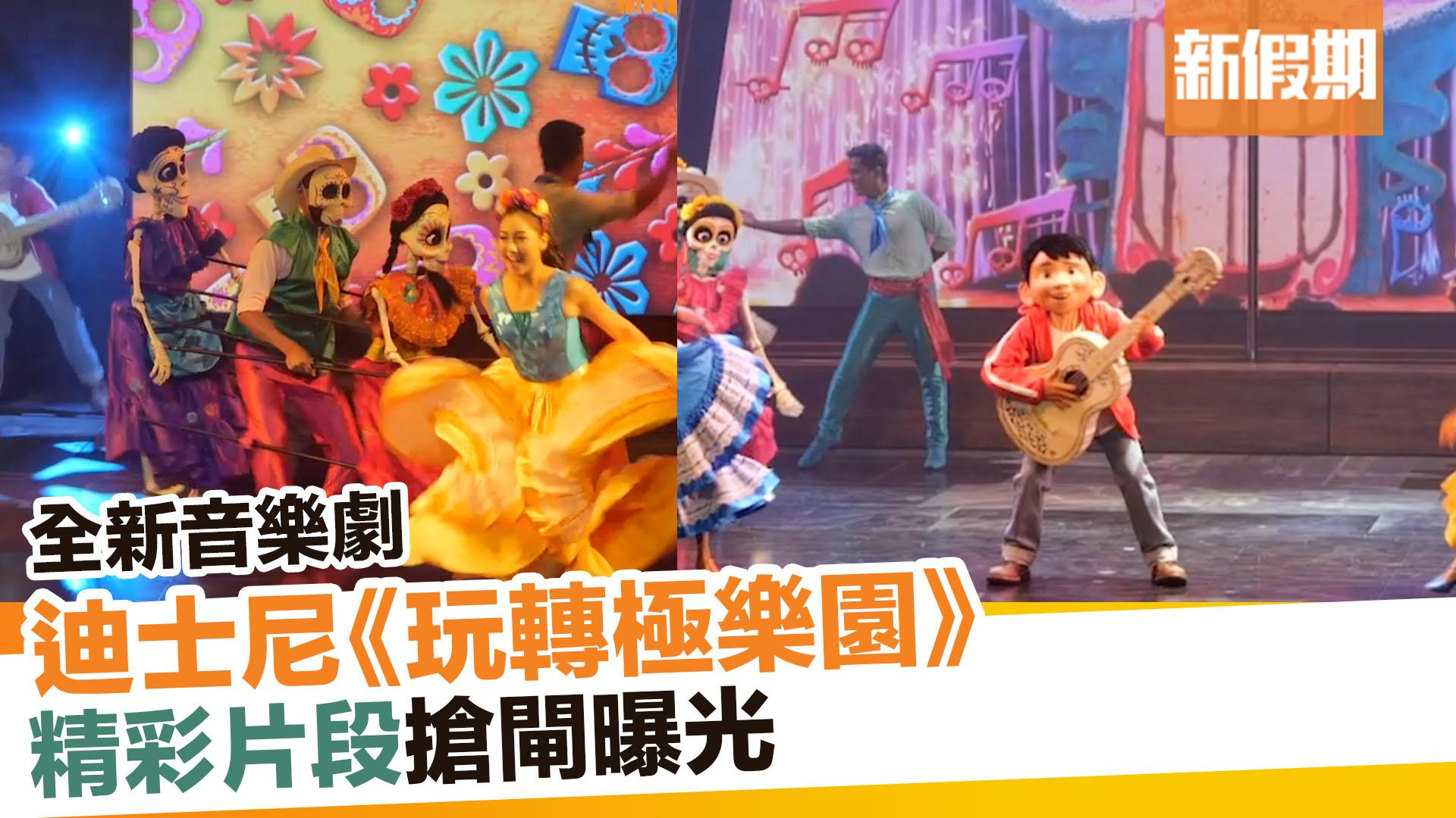 【香港好去處】香港迪士尼樂園全新戶外音樂派對《迪士尼尋夢奇緣》率先睇 新假期