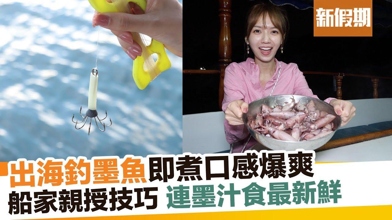 【香港好去處】出海釣墨魚! 4小時夜釣 專家親教技巧+即釣即煮 新假期