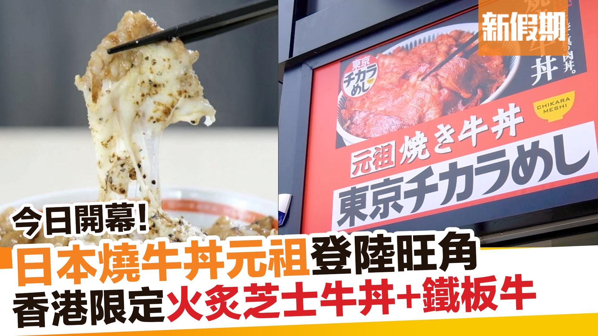 【區區搵食】日本燒牛丼元祖6月登陸旺角開分店!香港首間分店 必試即燒厚切鐵板燒 仲有香港限定丼飯 新假期