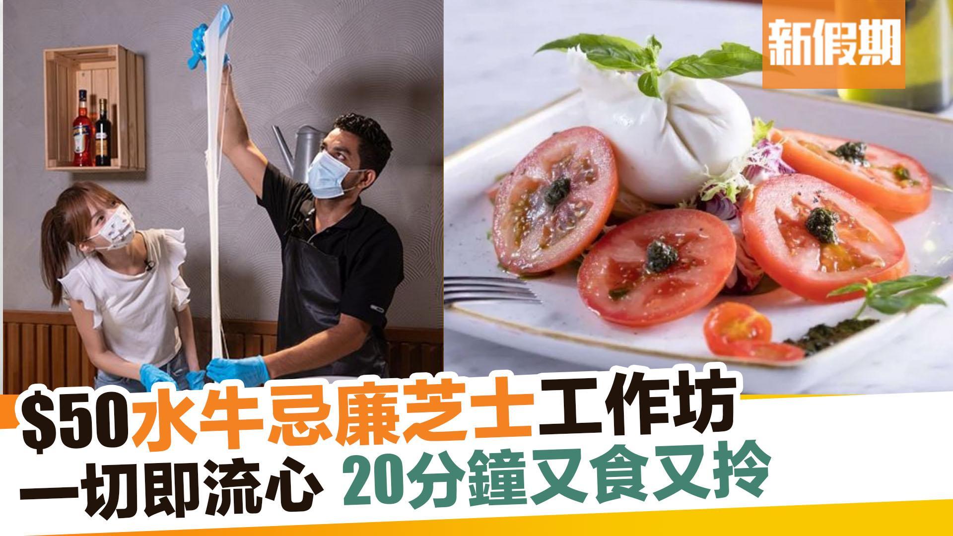 【香港好去處】銅鑼灣$50水牛芝士工作坊 20分鐘即成! 一切流心超治癒 新假期
