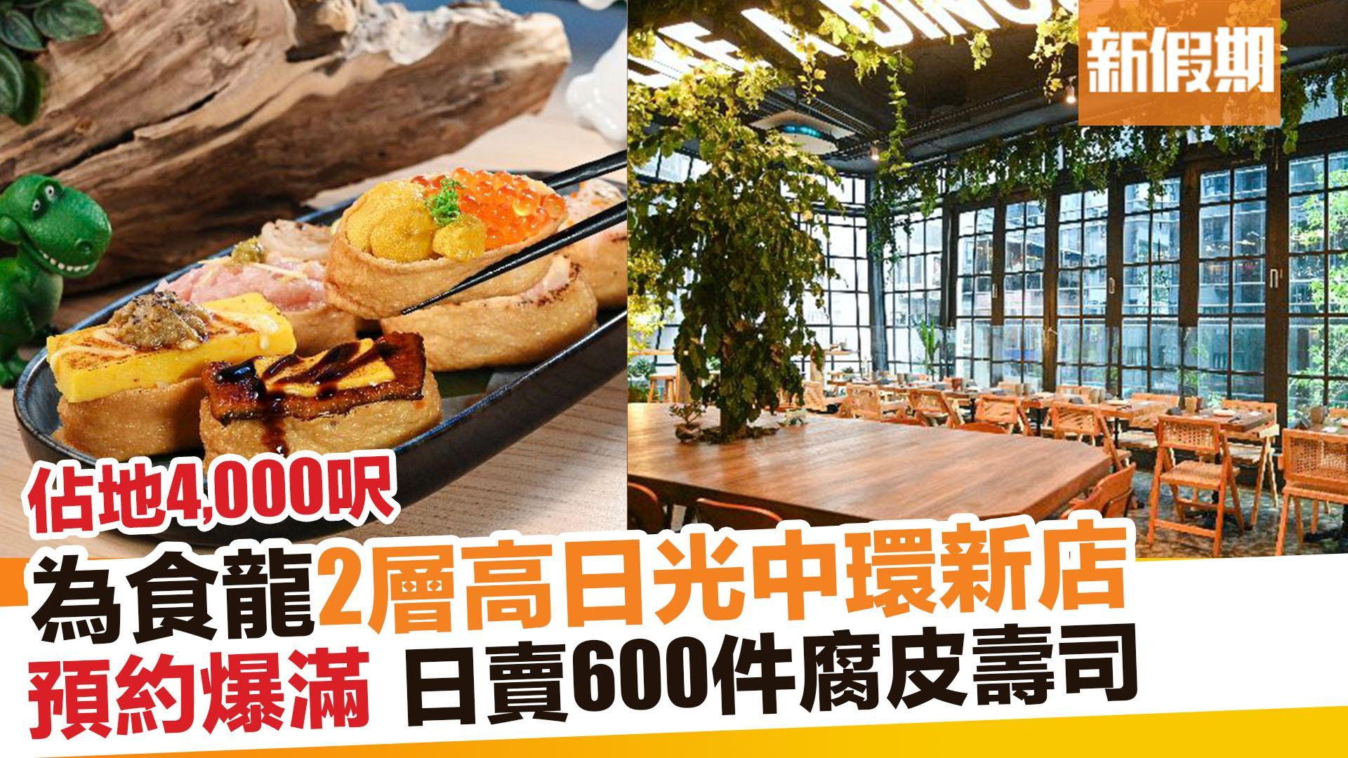 【區區搵食】「為食龍」搬址中環 開設2層高4,000呎日光餐廳 招牌壽皮壽司系列+全新卷物 新假期