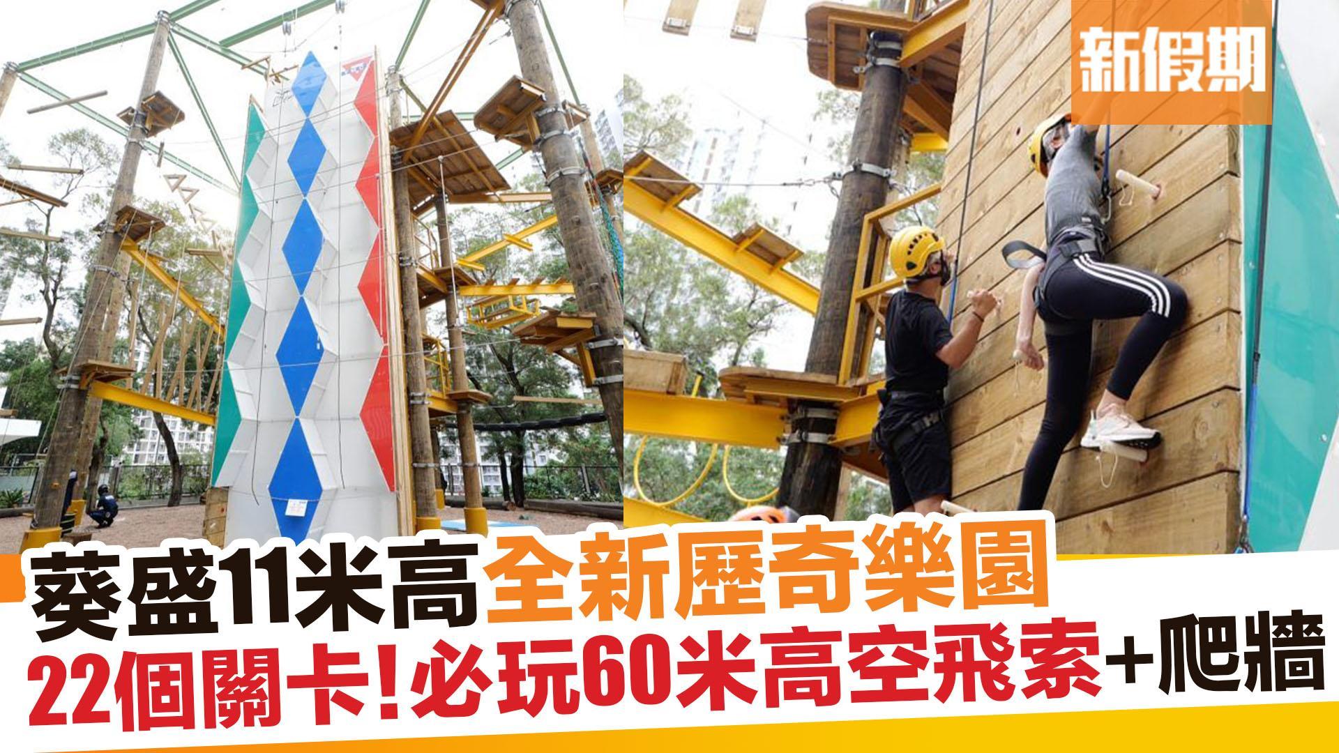【香港好去處】葵盛YMCA全新11米高歷奇樂園 22個刺激關卡!必玩60米空中飛索 新假期