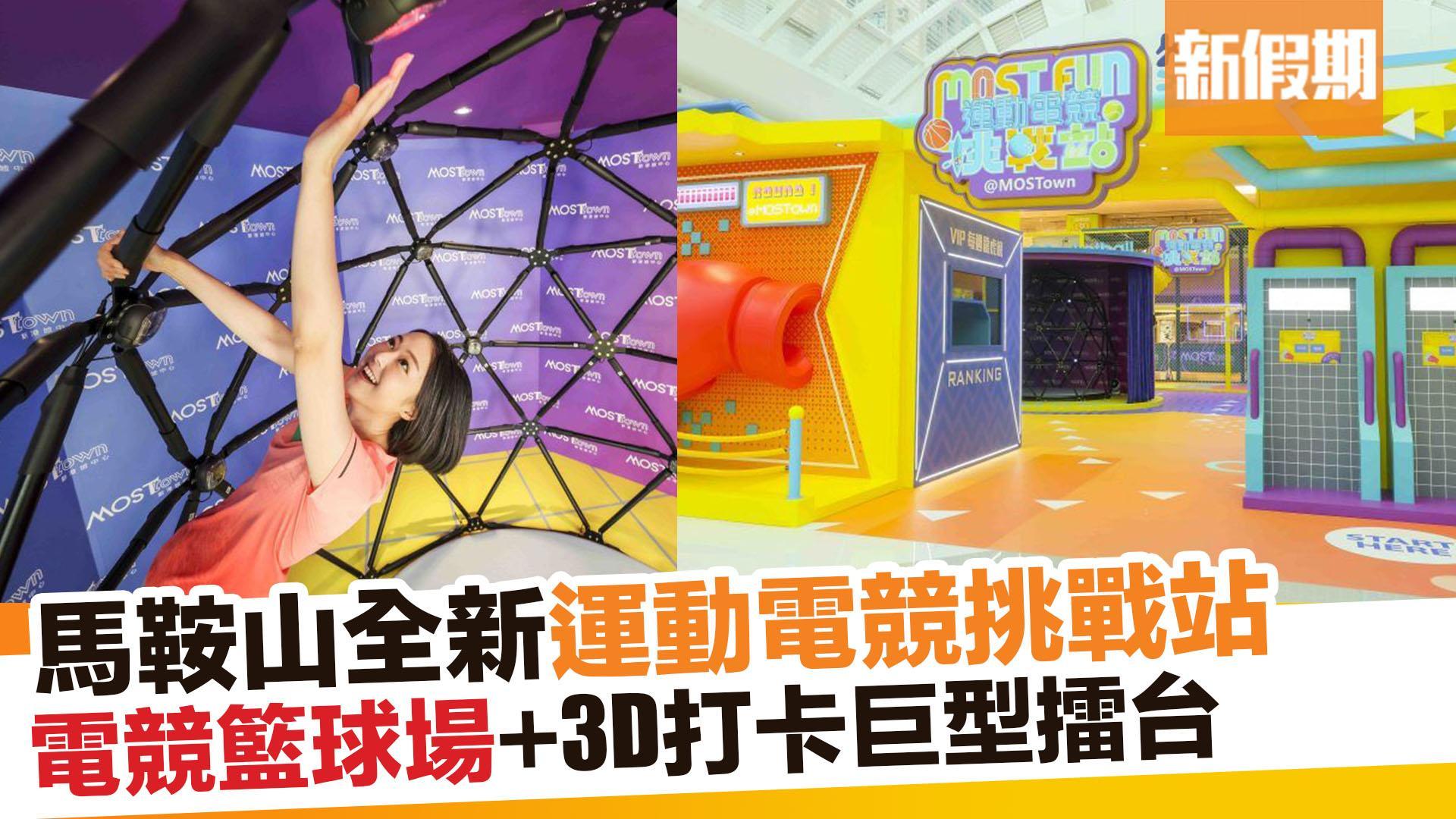 【香港好去處】馬鞍山新港城「MOST FUN 運動電競挑戰站」必玩4款運動電競遊戲+5大巨型3D 打卡位 新假期