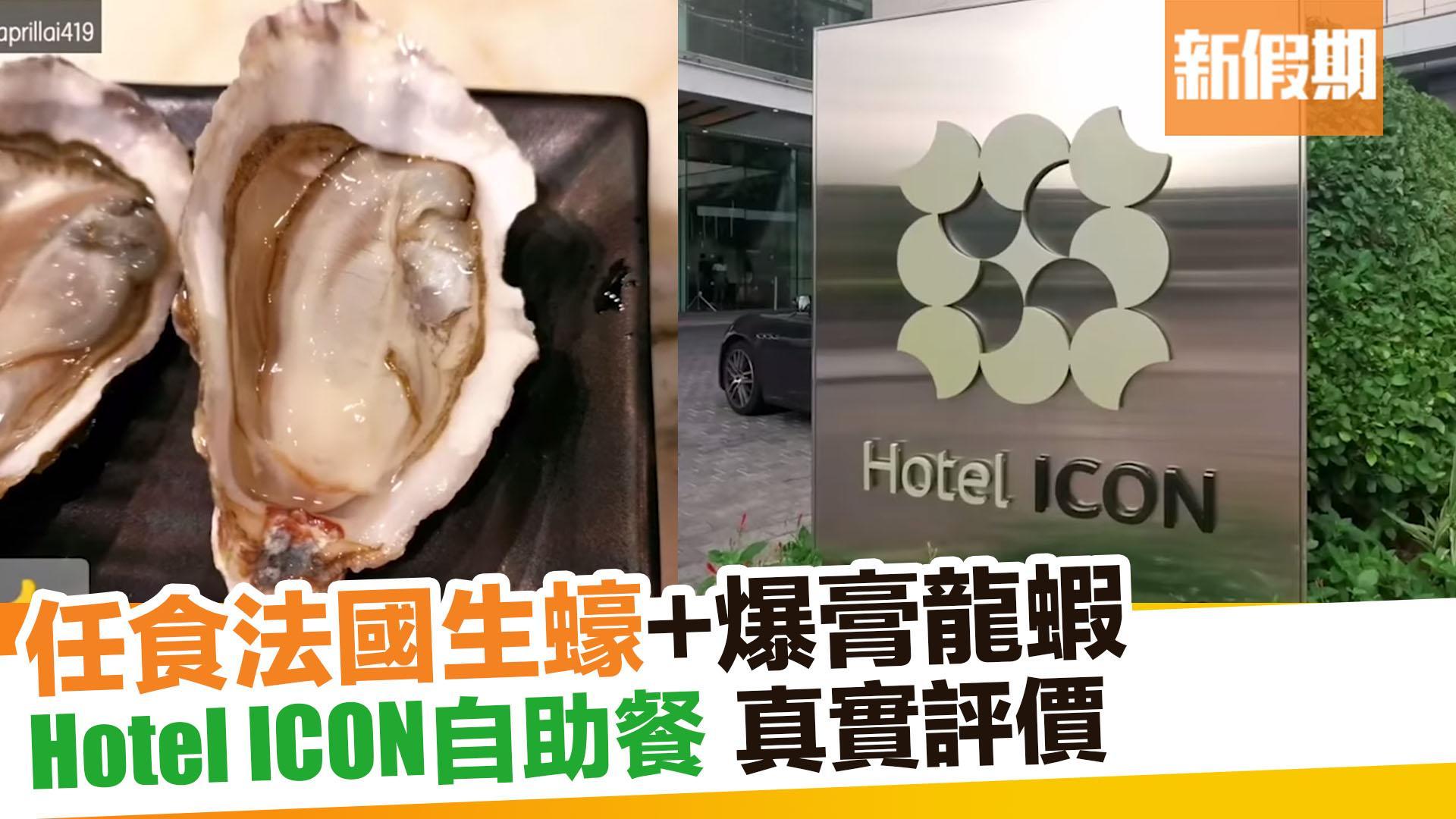【放蛇試食】Hotel ICON 自助餐 任食法國生蠔+爆膏龍蝦 新假期