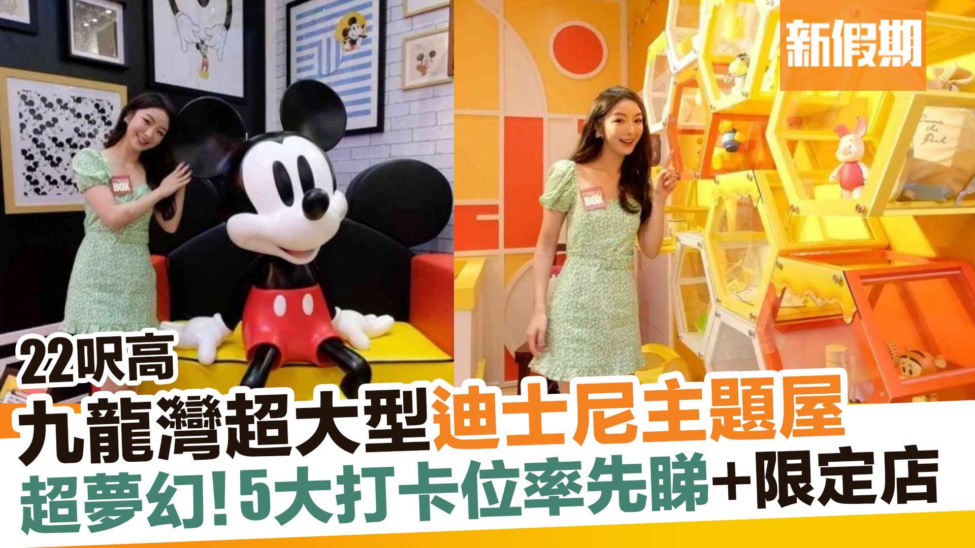 【香港好去處】九龍灣Megabox開22呎高超大型迪士尼主題屋 現場率先睇! 新假期