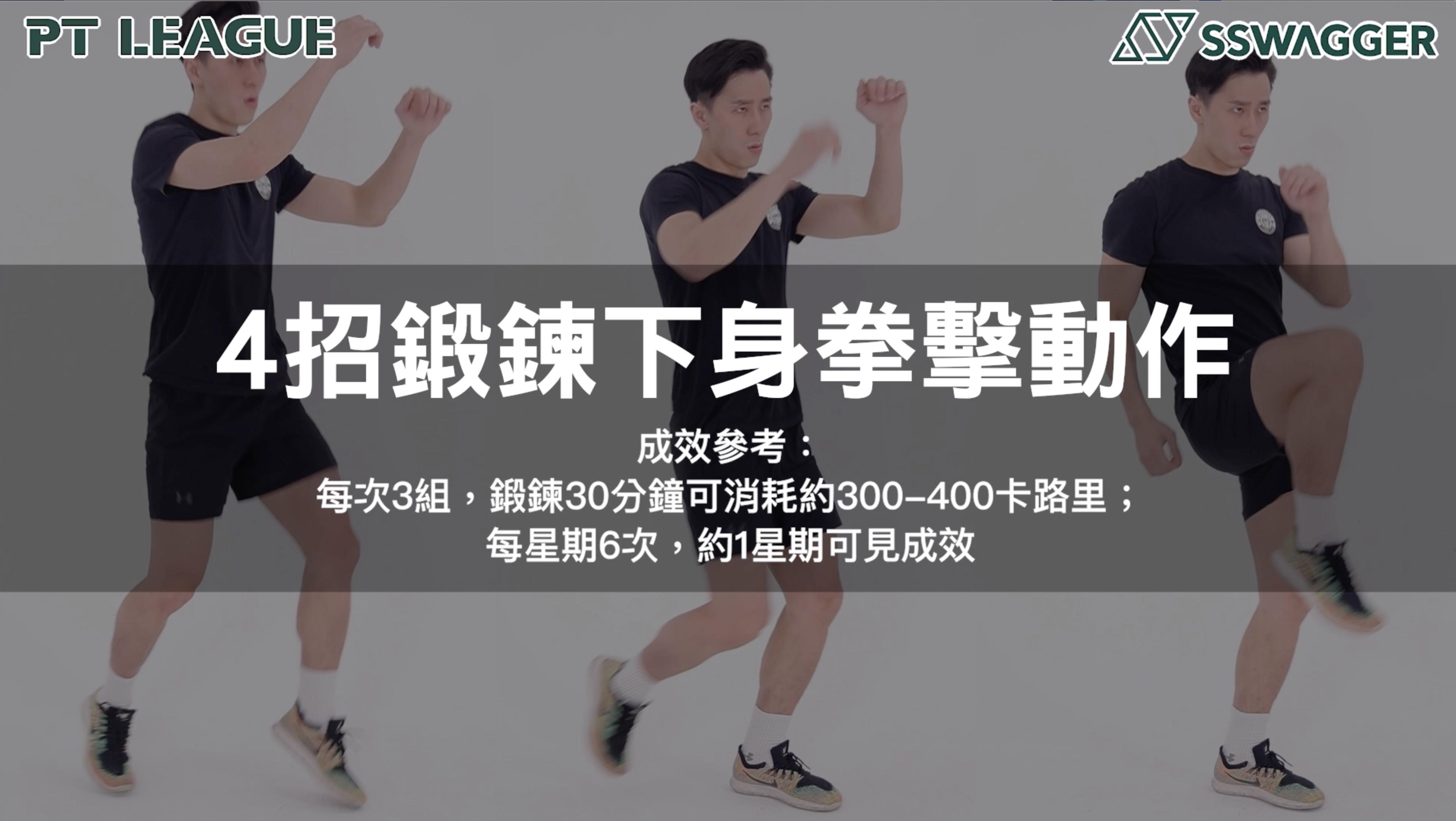 【SSwagger Academy - PT League】4招鍛鍊下身拳擊動作