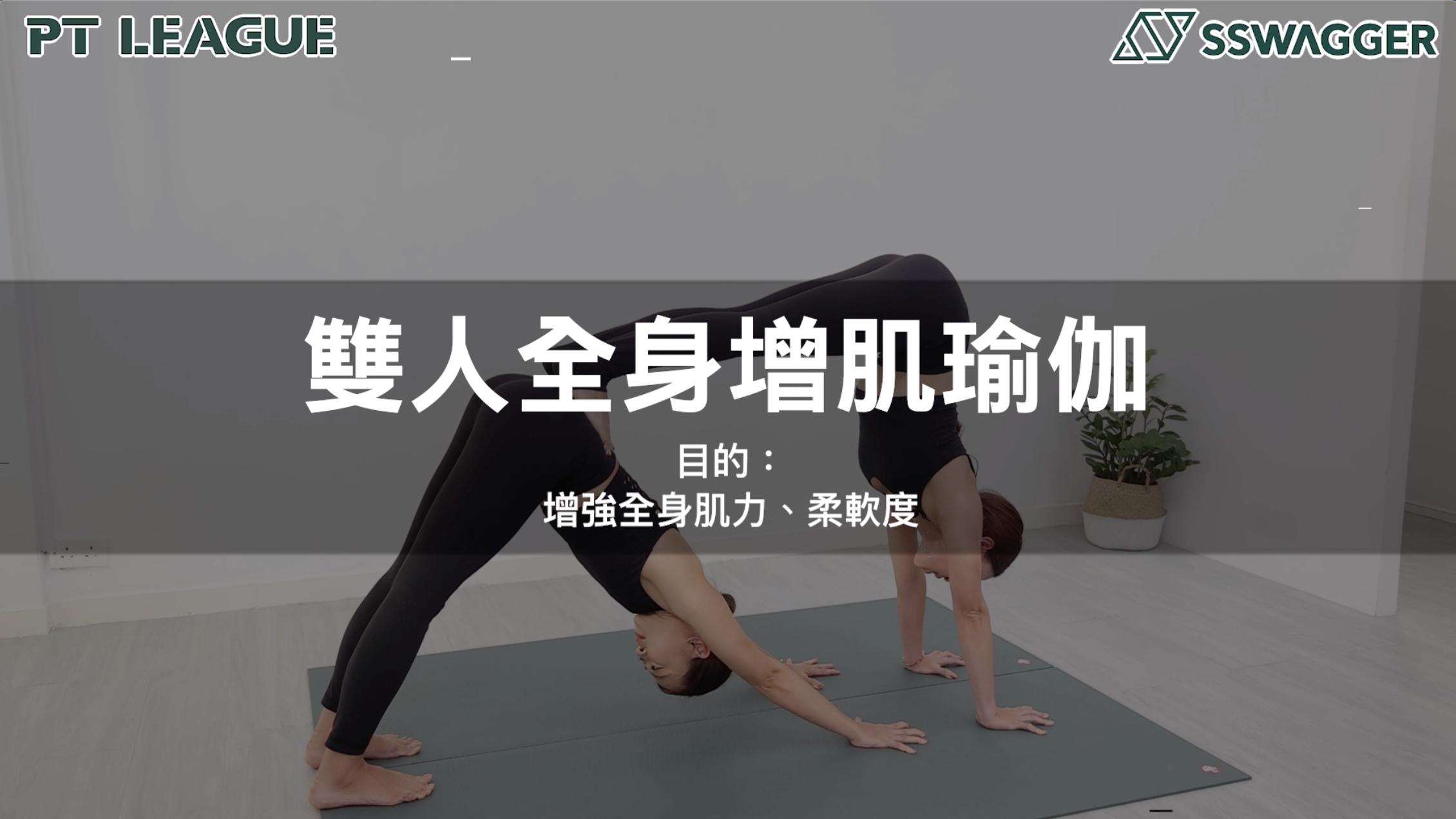 【SSwagger Academy - PT League】雙人全身增肌瑜伽