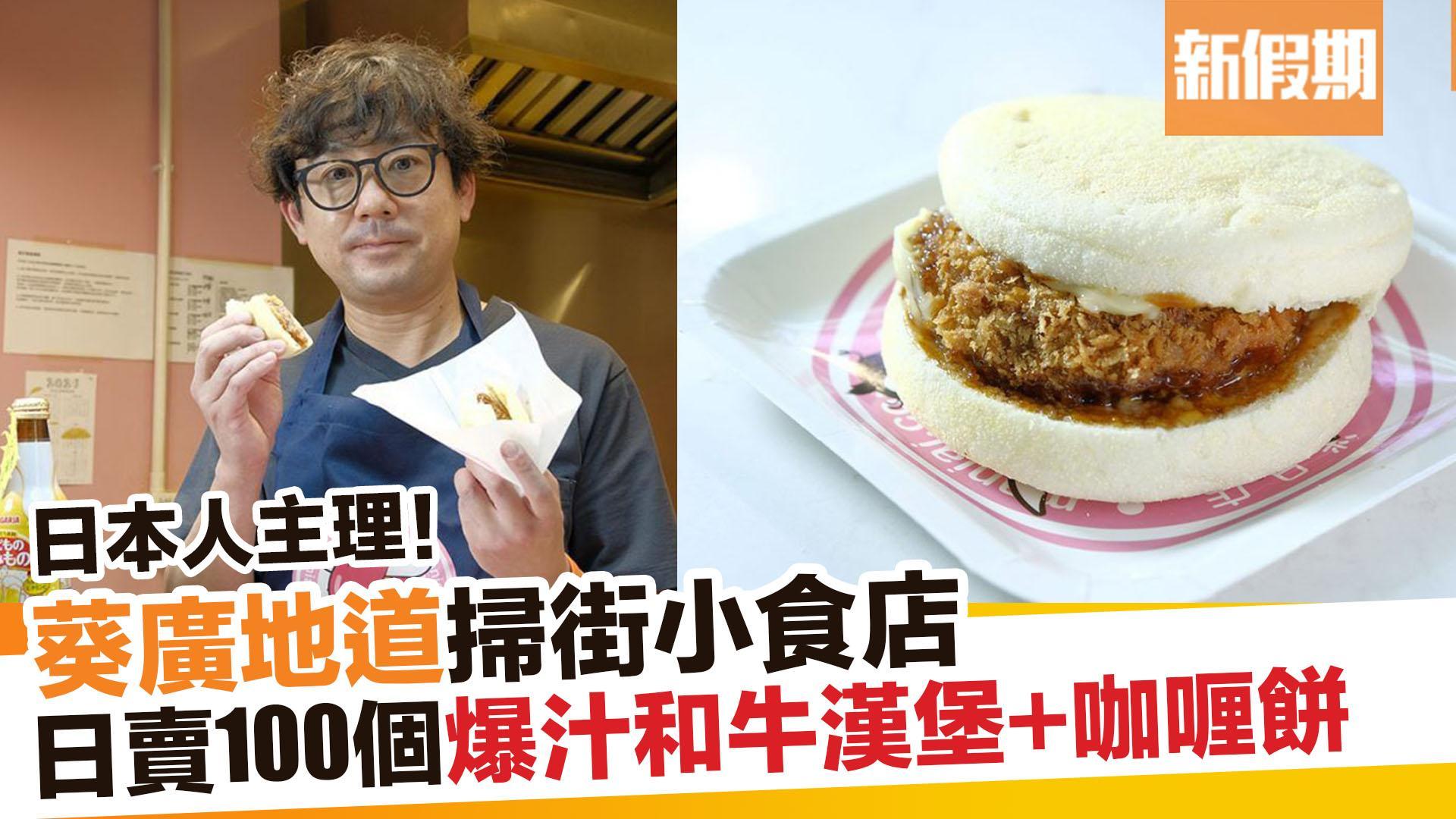 【外賣食乜好】日本人主理 葵涌廣場日本掃街小食店!Juicy和牛漢堡+拉絲炸芝士+串燒丸子 新假期