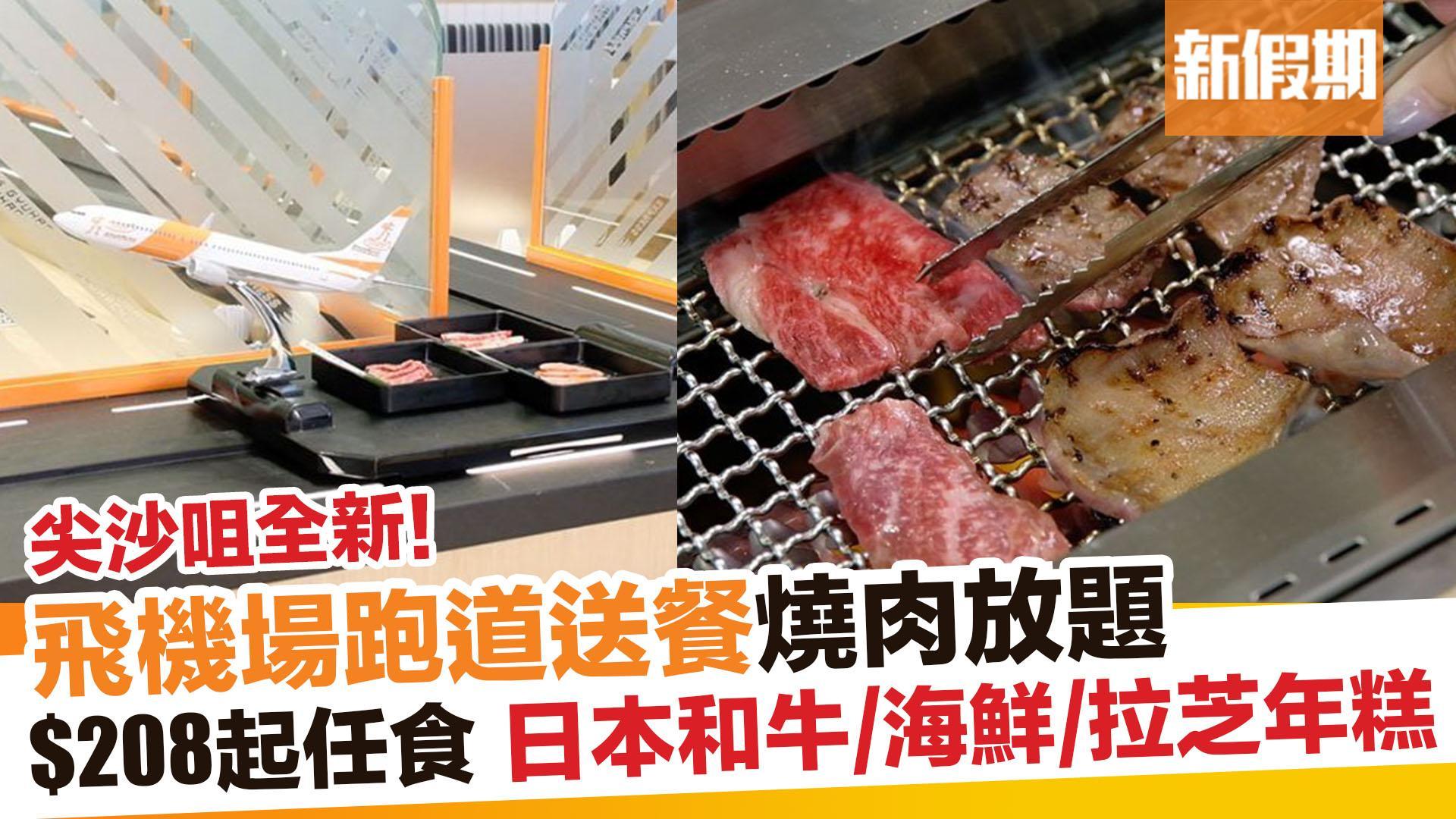 【區區搵食】牛八和牛燒肉屋新主題「牛八Express」尖沙咀開幕! 新假期