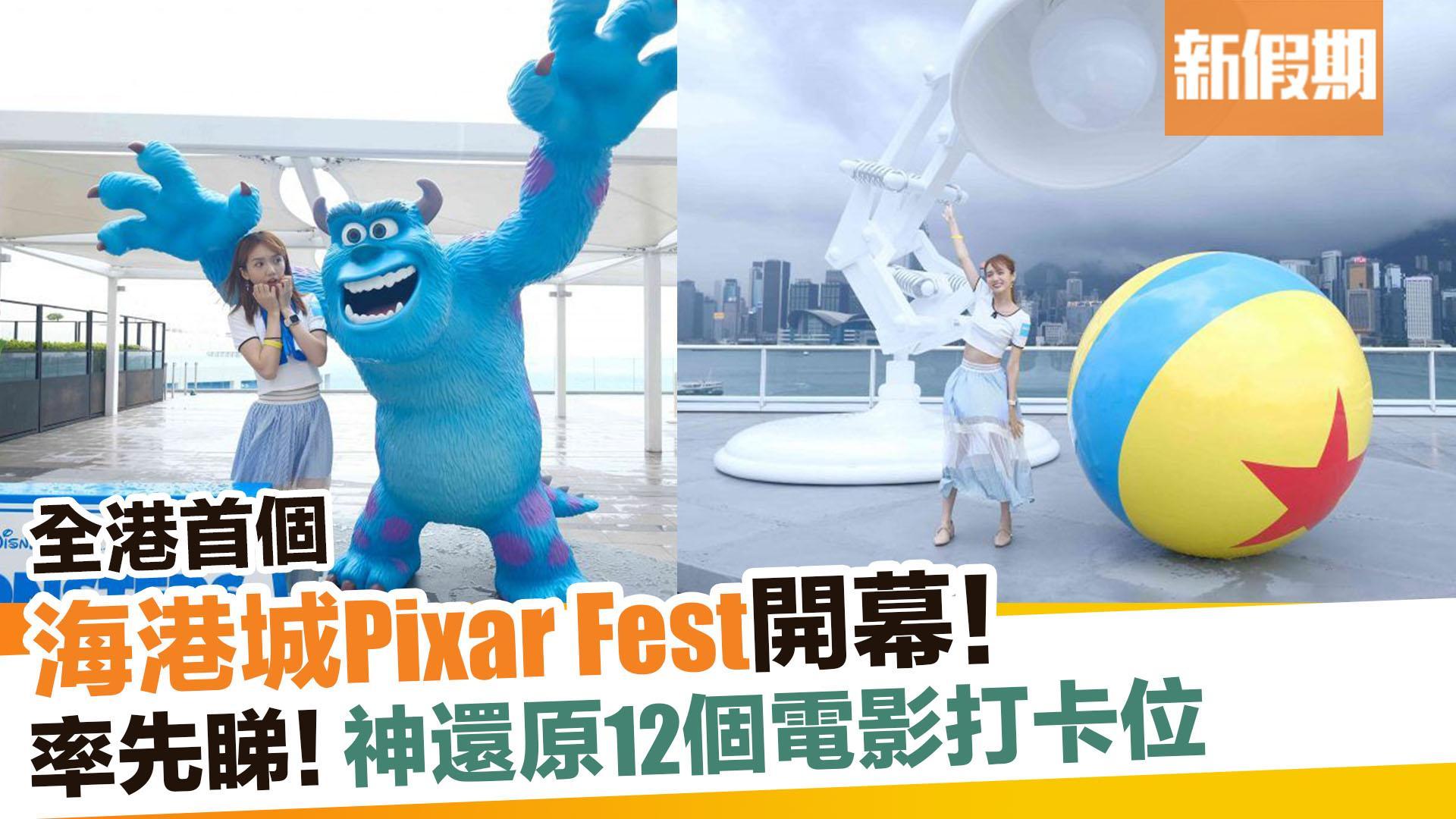 【香港好去處】海港城Pixar Fest開幕!12個經典電影場景打卡位 Toy Story/怪獸大學/Inside Out 新假期