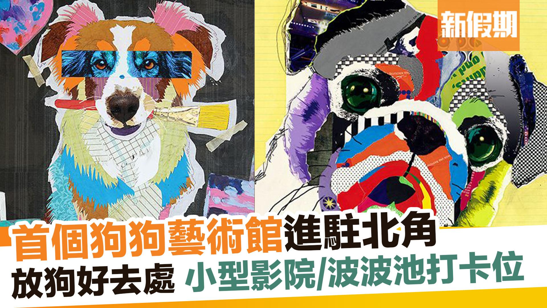 【香港好去處】首個狗狗現代藝術館《愛犬.美術館》 登陸北角! 新假期