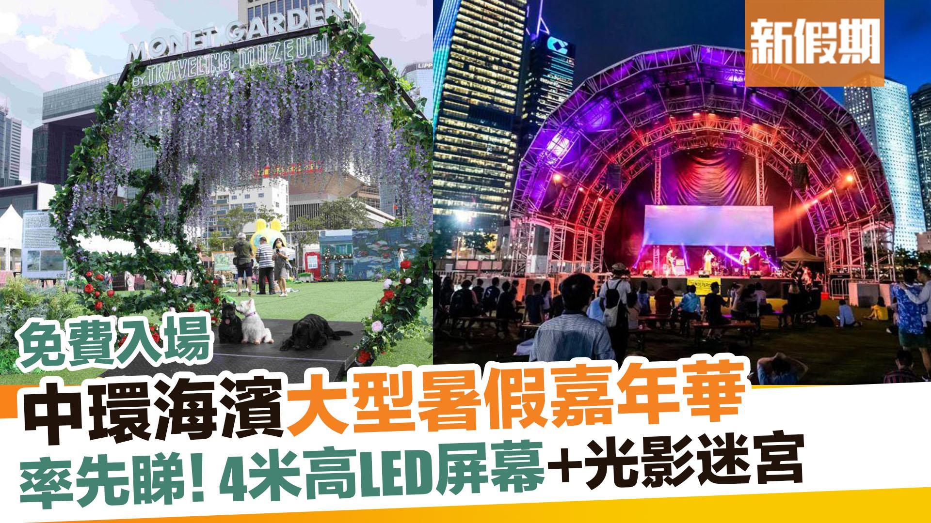 【香港好去處】中環海濱大型暑假嘉年華《中環夏誌》開幕 免費入場!任玩25項活動 新假期