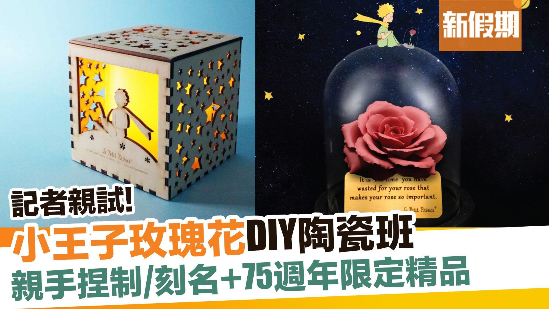 【香港好去處】小王子玫瑰陶藝班試玩! 新假期