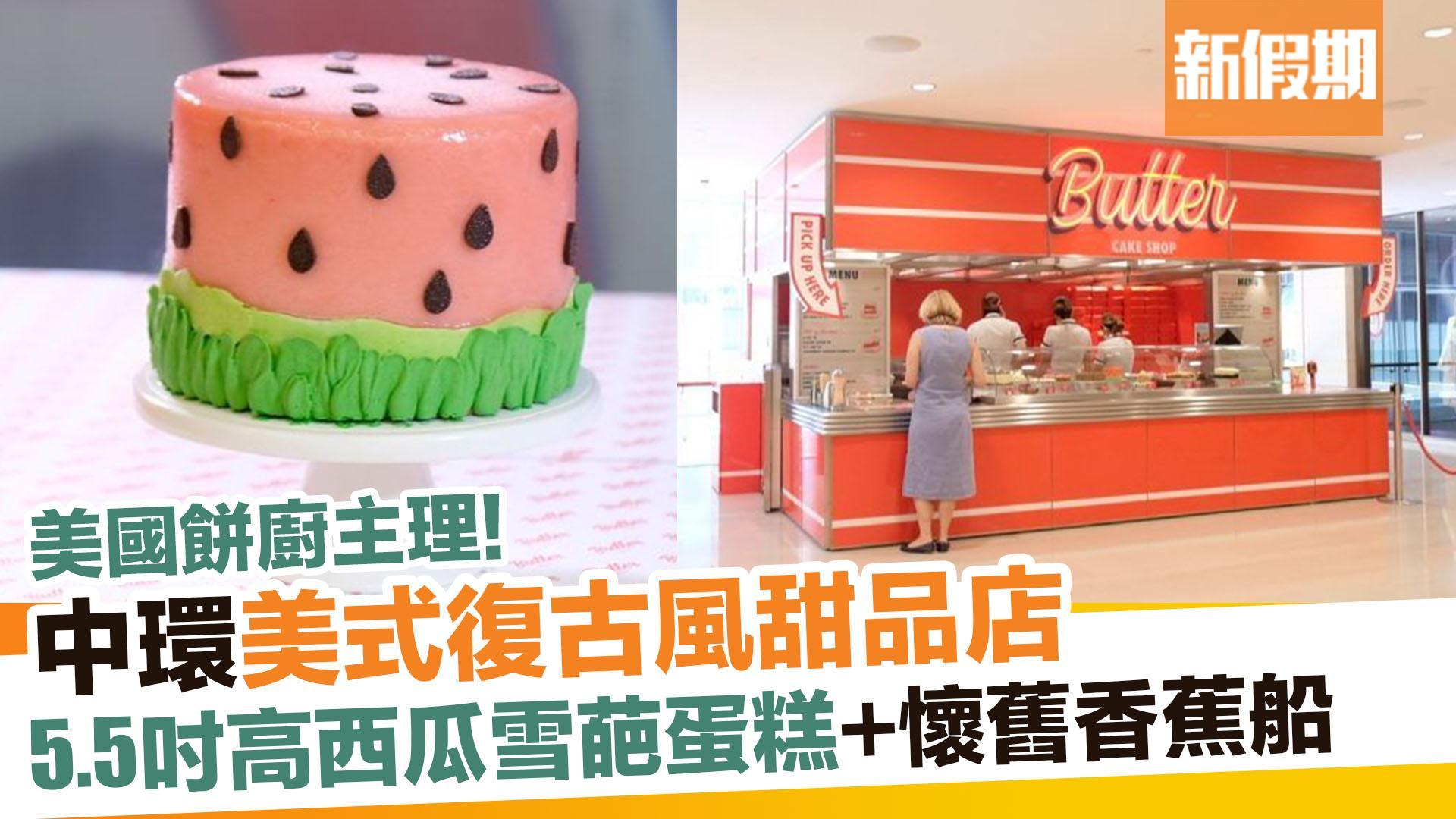 【外賣食乜好】美國甜品師製作西瓜雪葩蛋糕! 新假期