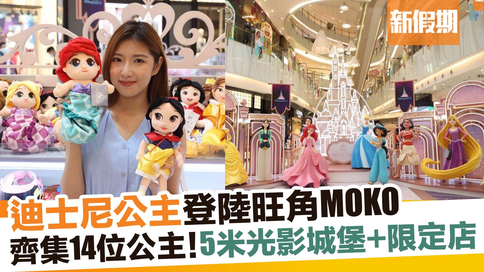 【香港好去處】迪士尼公主巡禮登陸旺角MOKO新世紀廣場 現場率先睇! 新假期