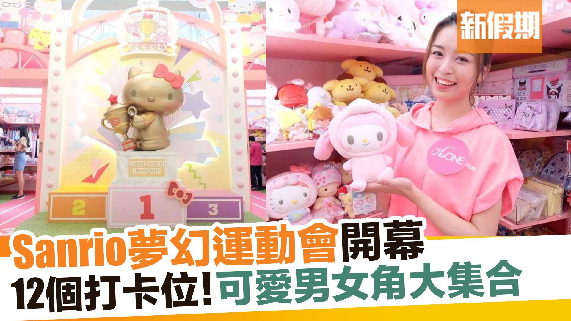 【香港好去處】尖沙咀The ONE開Sanrio夢幻派對 9大影相位! 新假期