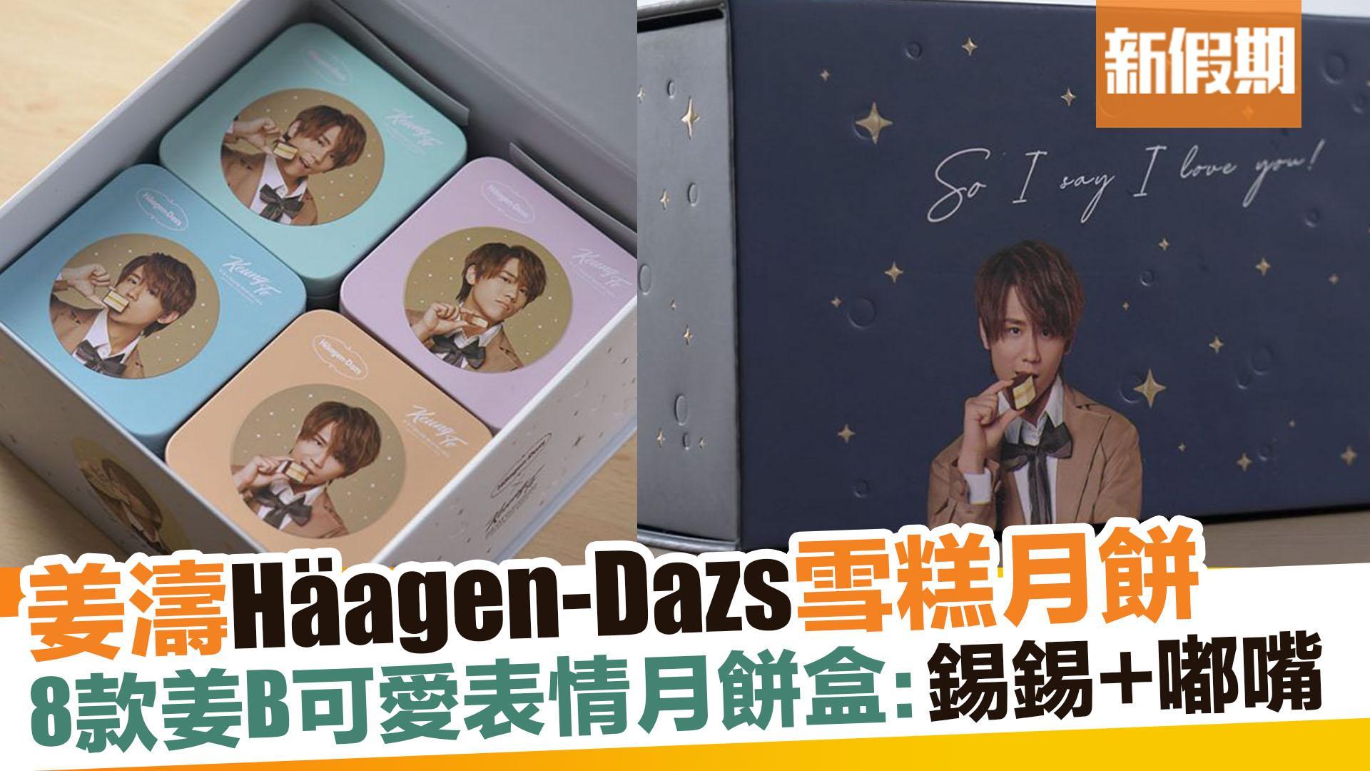 【新品新遞】Häagen-Dazs首推姜濤特別版雪糕月餅 8款姜濤可愛+型爆造型 新假期