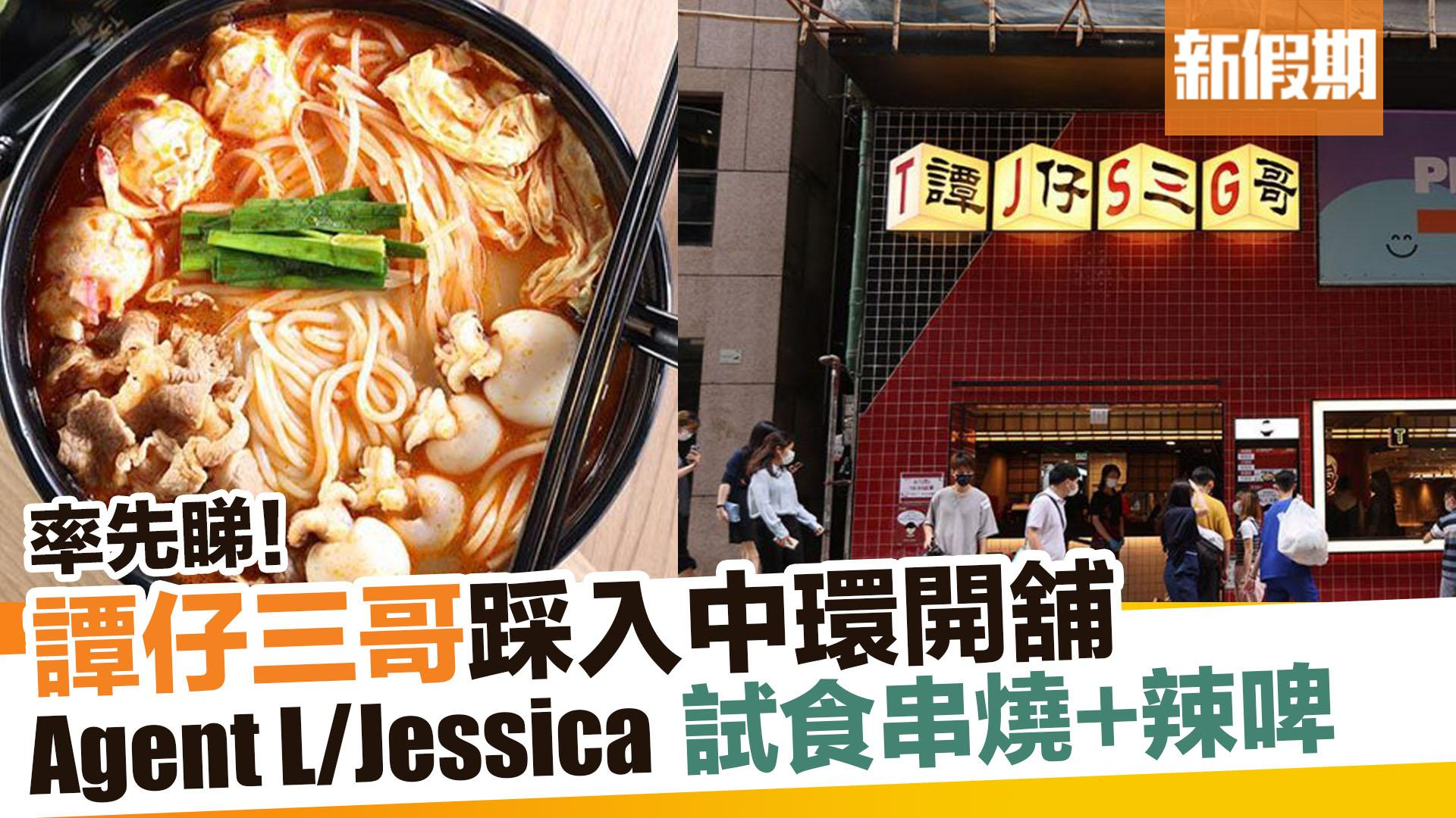 【新品速遞】譚仔三哥「老蘭三哥」中環翠華舊址! 佔地2層 Agent L+女神Jessica率先試食 新假期