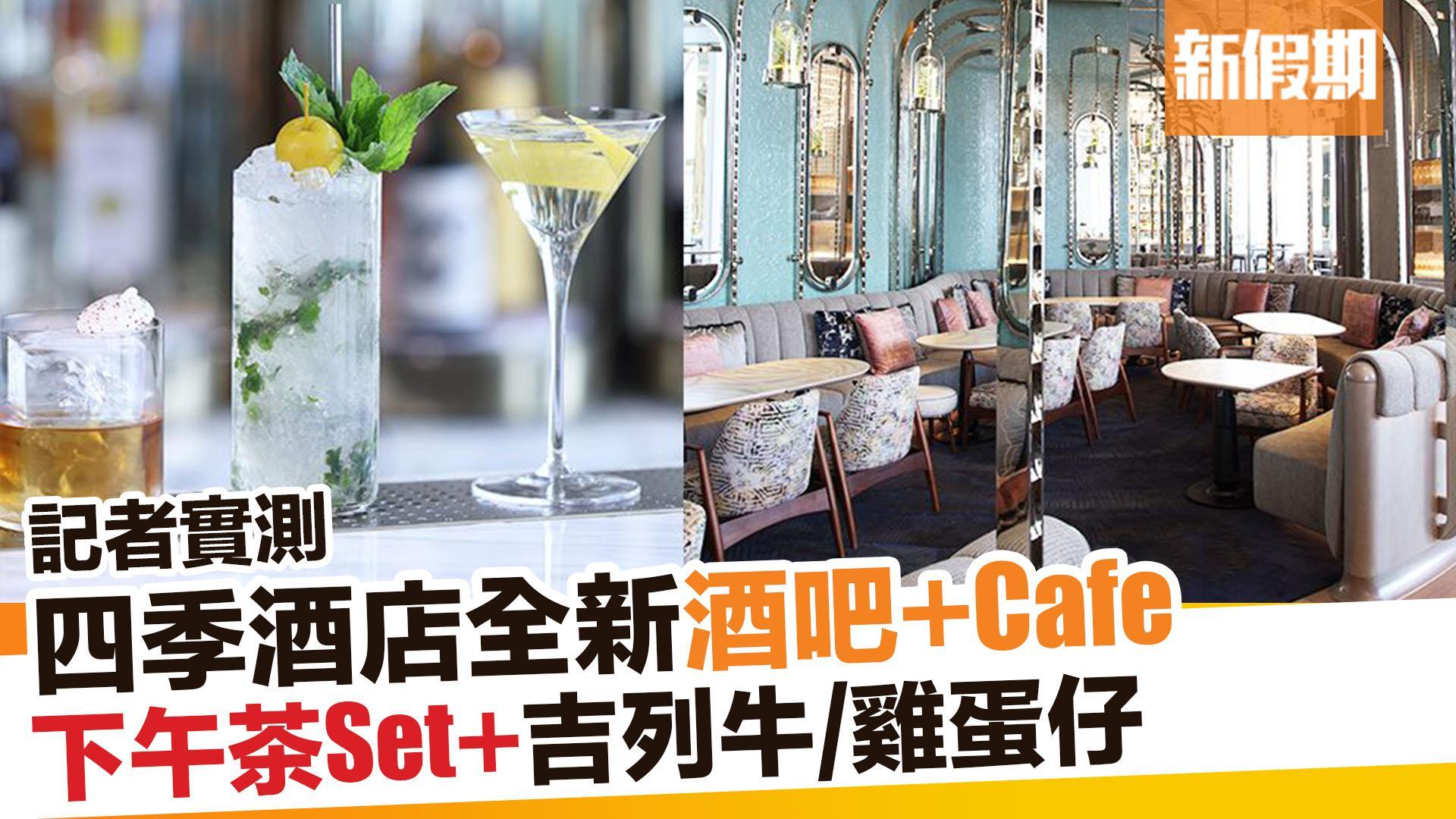 【區區搵食】四季酒店全新Argo酒吧+Gallery咖啡廳:雞尾酒+吉列免治和牛三文治+最新下午茶Tea Set 新假期