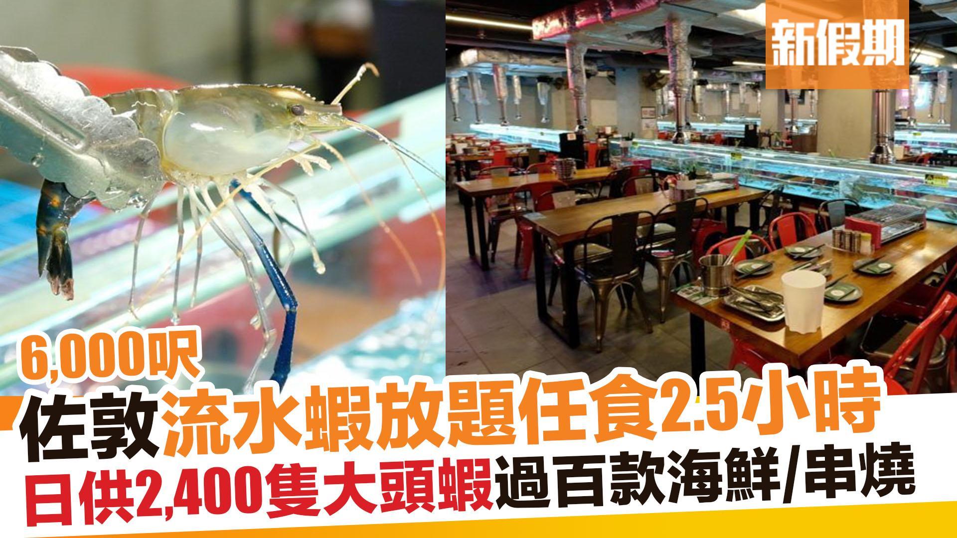 【區區搵食】佐敦「蝦蝦燒」即夾即燒流水蝦串燒放題!佔地6,000呎 全場100款海鮮串燒任食150分鐘 新假期