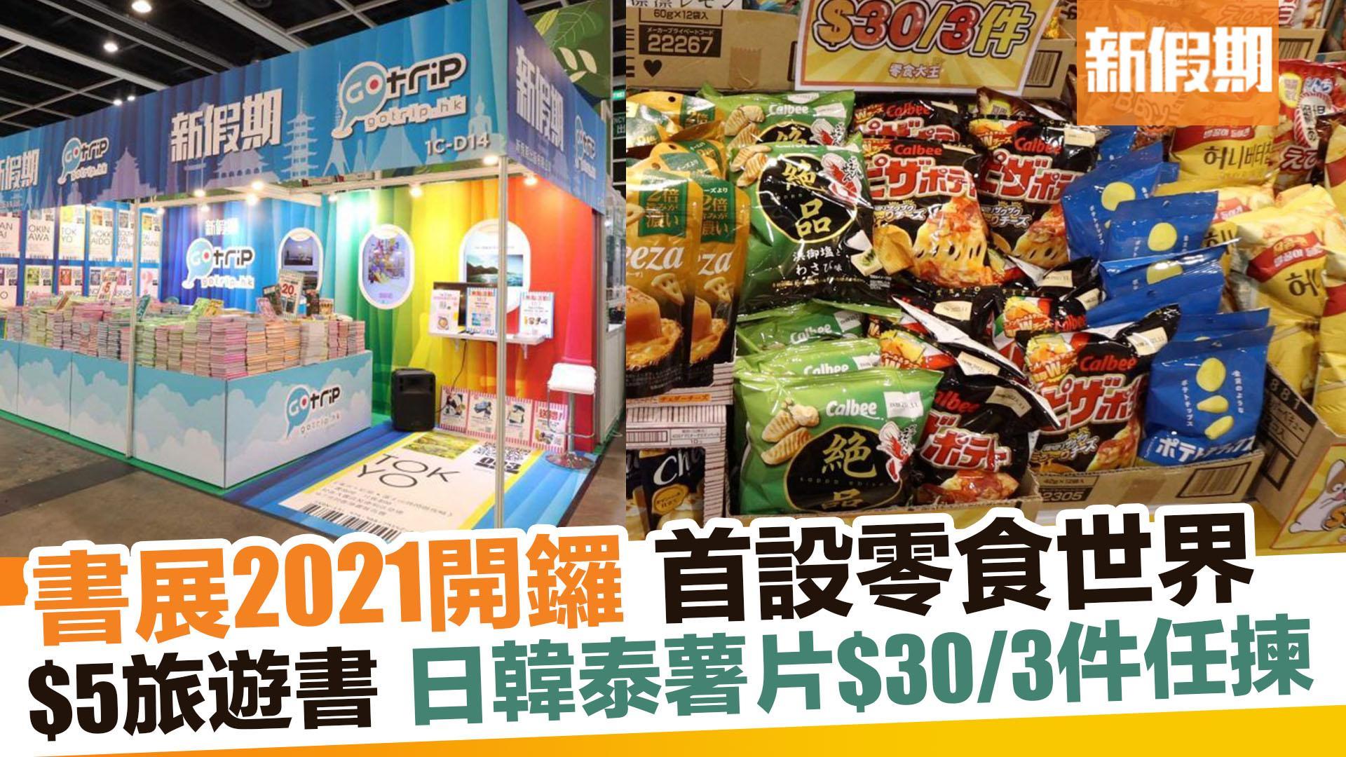 【書展2021】2大免費入場方法+一票3展覽! 新假期