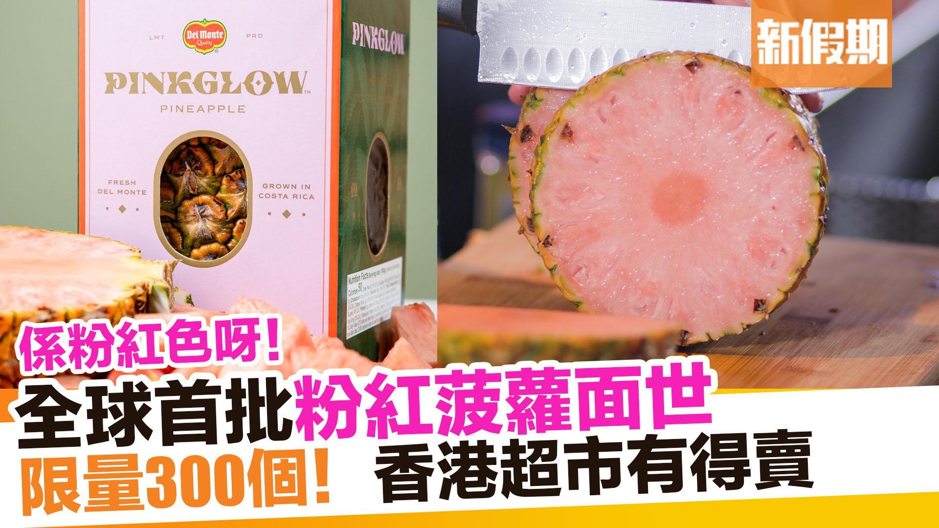 【新品速遞】粉紅菠蘿面世!地捫研發全港限量300個 新假期