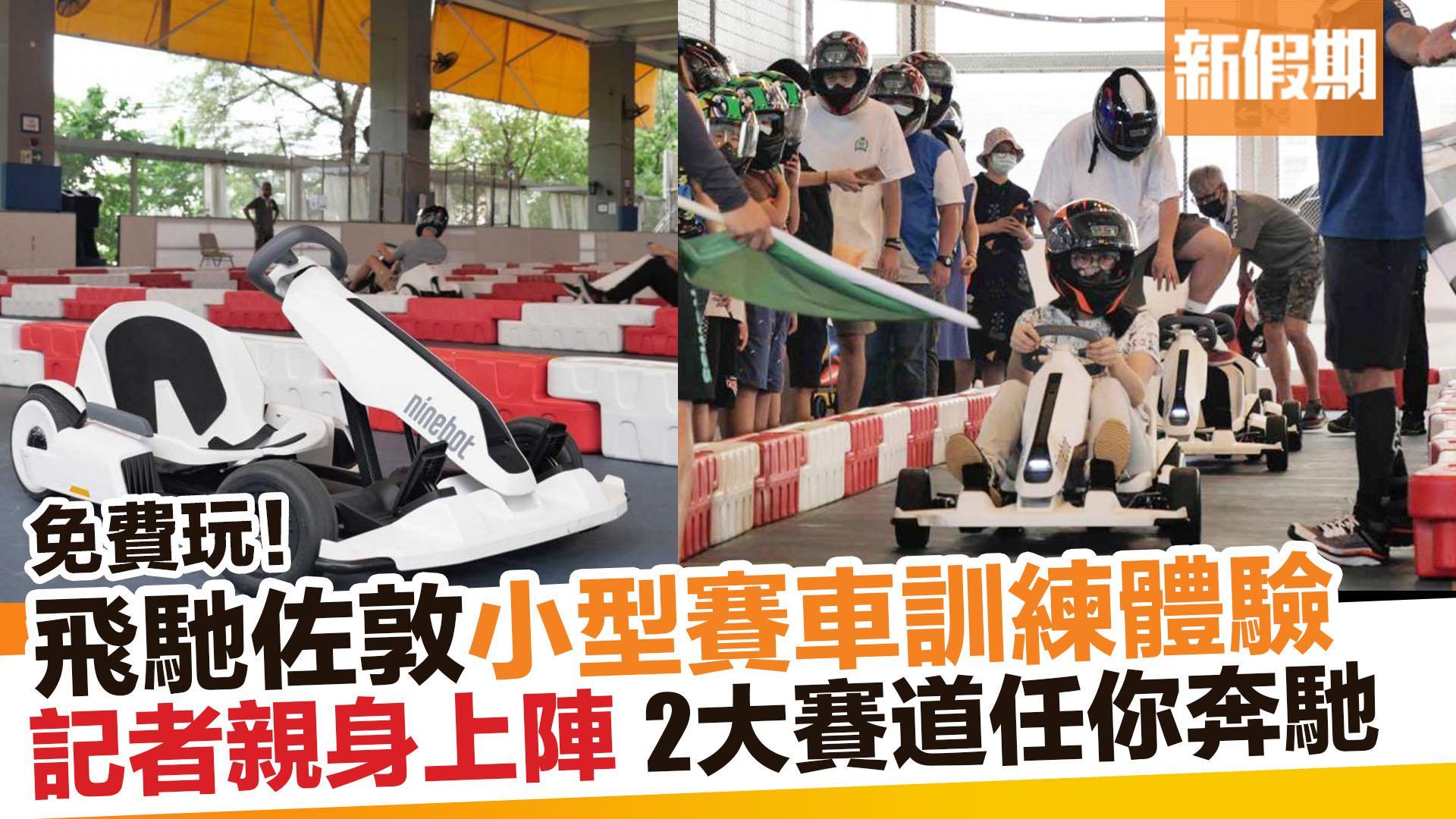【香港好去處】佐敦小型賽車周末免費任玩 2大賽道體驗頭搖又尾擺  另設賽車模疑器挑戰  新假期