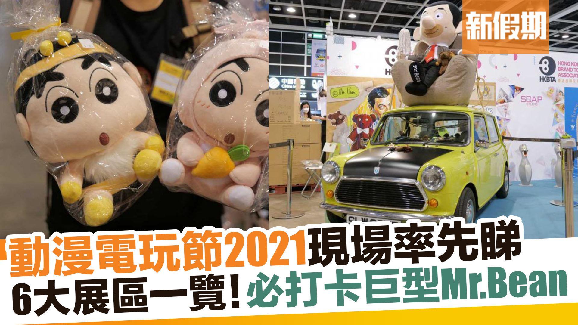【香港好去處】動漫節2021現場直擊!6大必到:扭蛋區+必打卡巨型Mr Bean 新假期