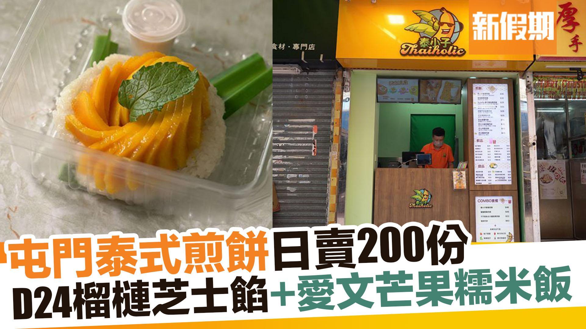 【外賣食乜好】屯門泰小子泰式香蕉煎餅日賣200件:榛子醬香蕉味/芝士紫薯味/D24榴槤味 必食愛文芒果糯米飯+芒椰奶西 新假期