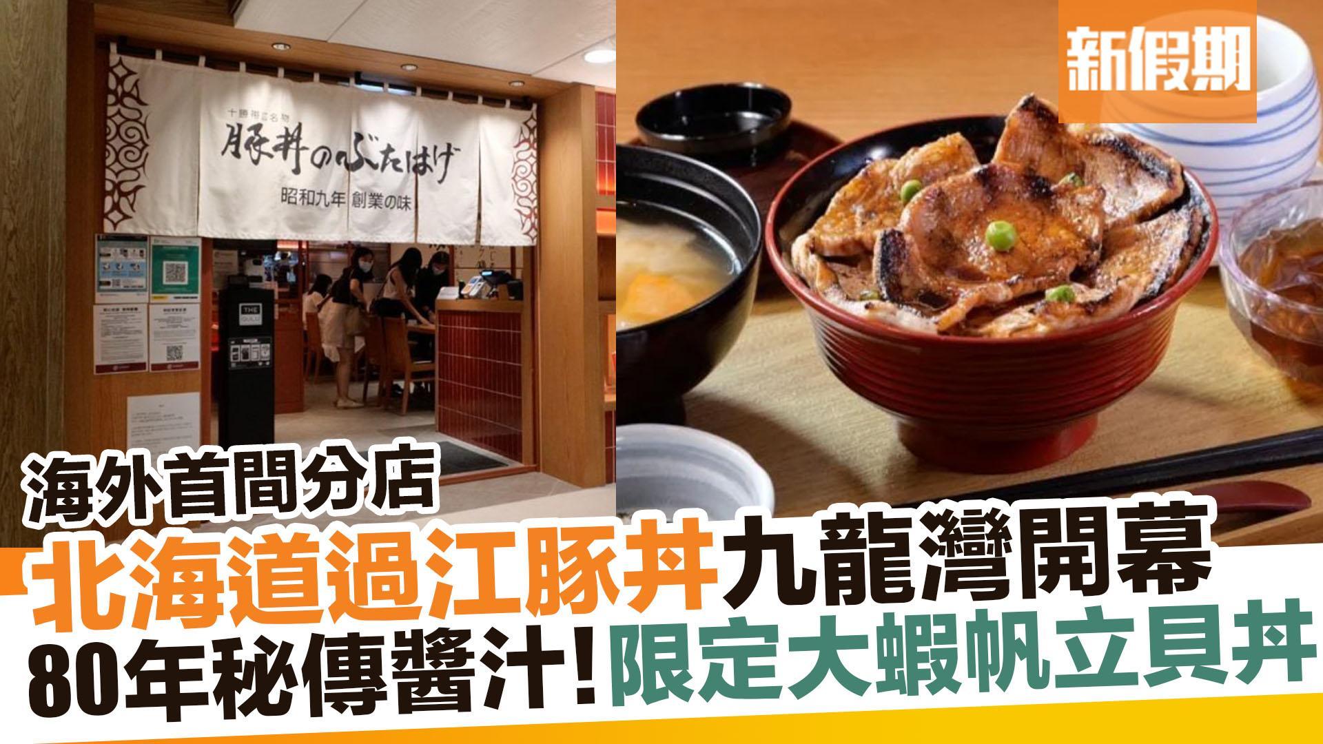 【區區搵食】北海道BUTAHAGE(豚丼本家)豚丼のぶたはげ首間海外店進駐九龍灣!  新假期