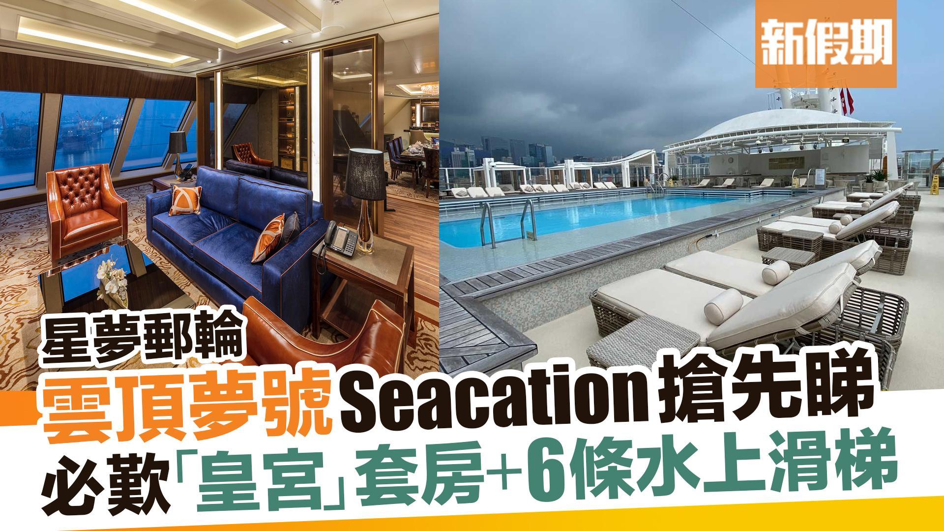 【香港好去處】星夢郵輪雲頂夢號復航在即!The Palace皇宮+水上樂園 新假期