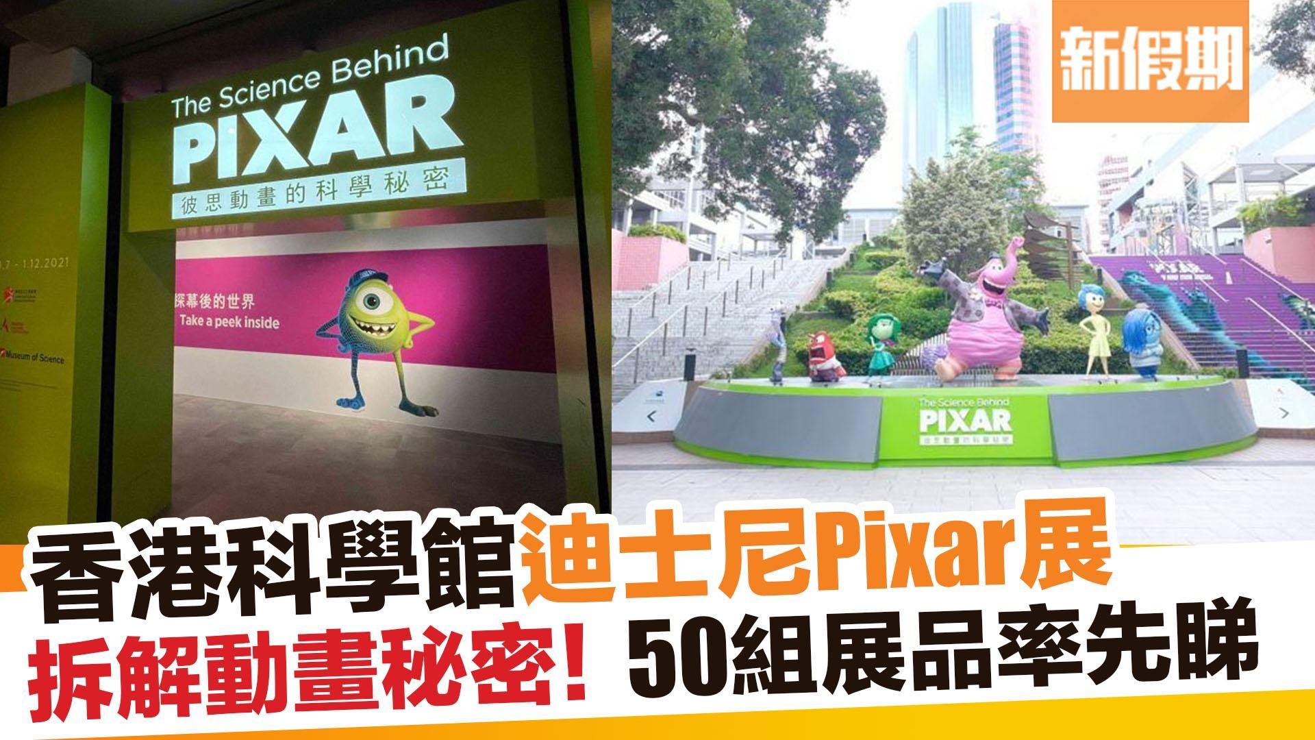 【香港好去處】香港科學館迪士尼Pixar主題展開幕 現場多圖率先睇!50多組互動展品+體驗動畫科學秘密 新假期