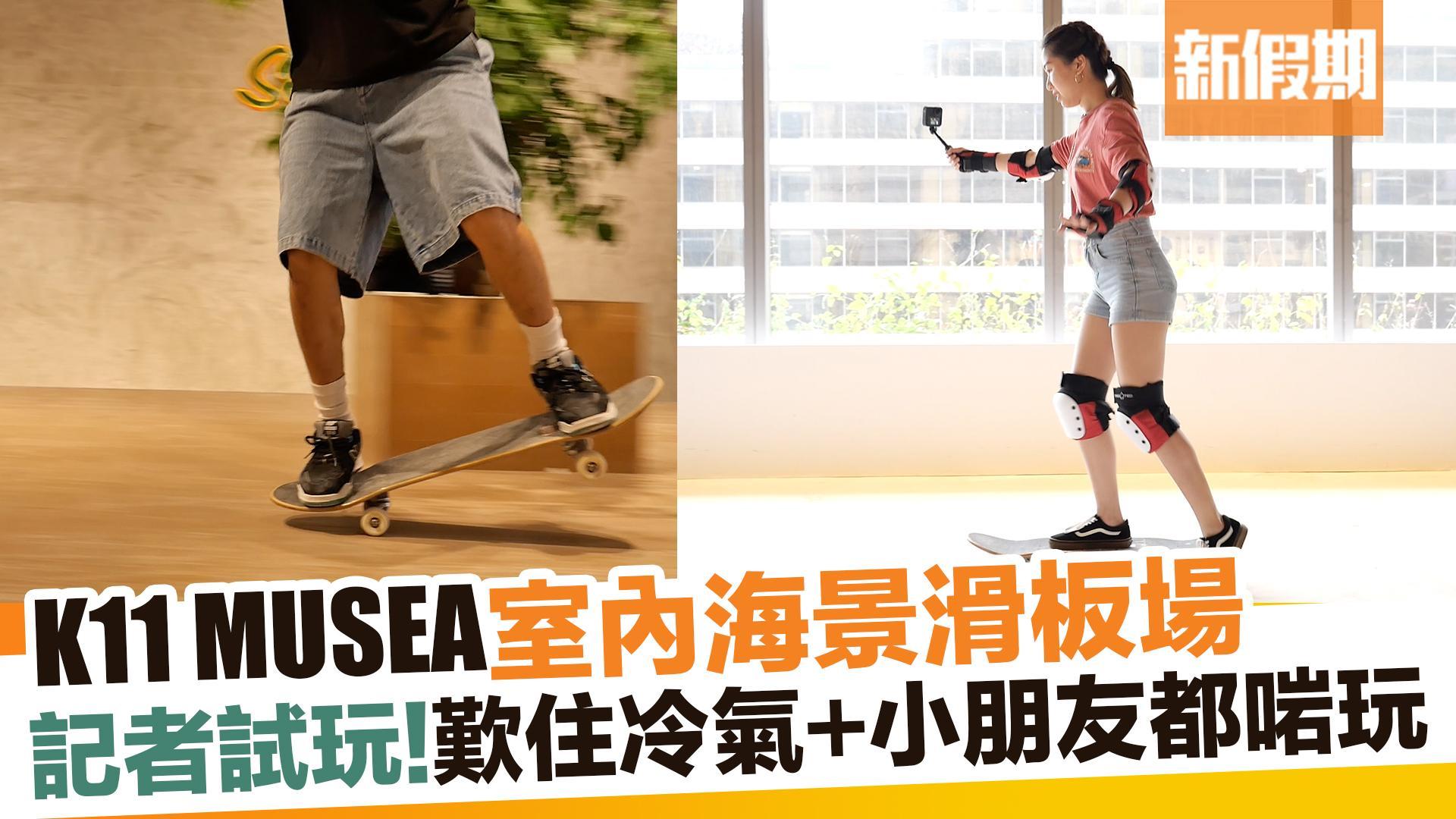 【香港好去處】尖沙咀K11 MUSEA室內海景滑板場 記者試玩! 新假期APP限定