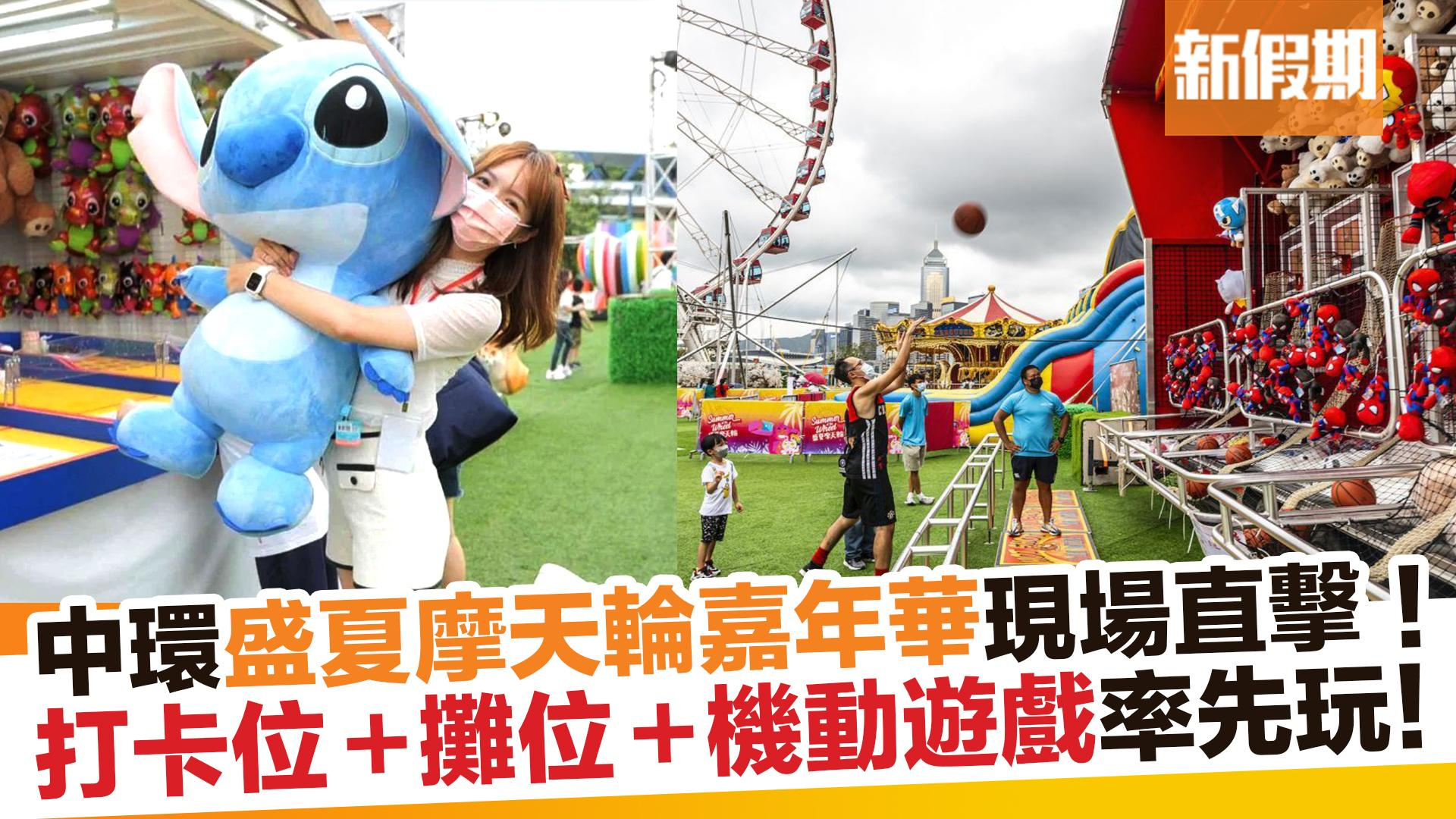 【香港好去處】中環盛夏摩天輪嘉年華現場直擊!20個巨型打卡位+大型機動遊戲 碰碰車+旋轉木馬+跳彈床 新假期