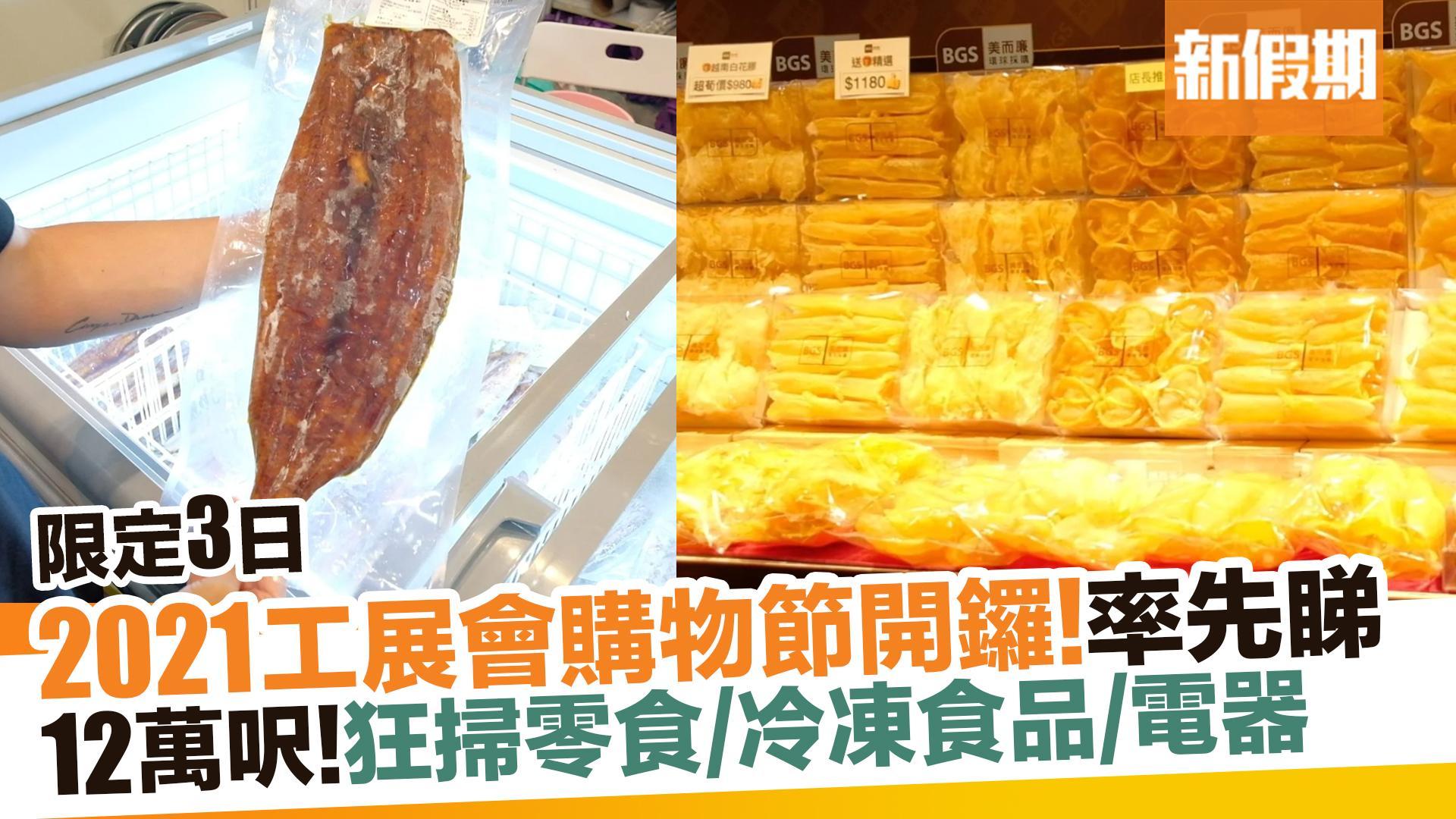 【香港好去處】2021工展會購物節正式開鑼 首日直擊!12萬呎+260個攤位 新假期