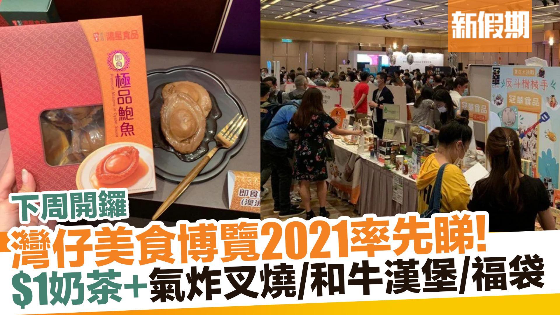 【美食博覽2021】會展8月一連5日  超過880攤檔 率先睇$1優惠/福袋/減價產品 新假期