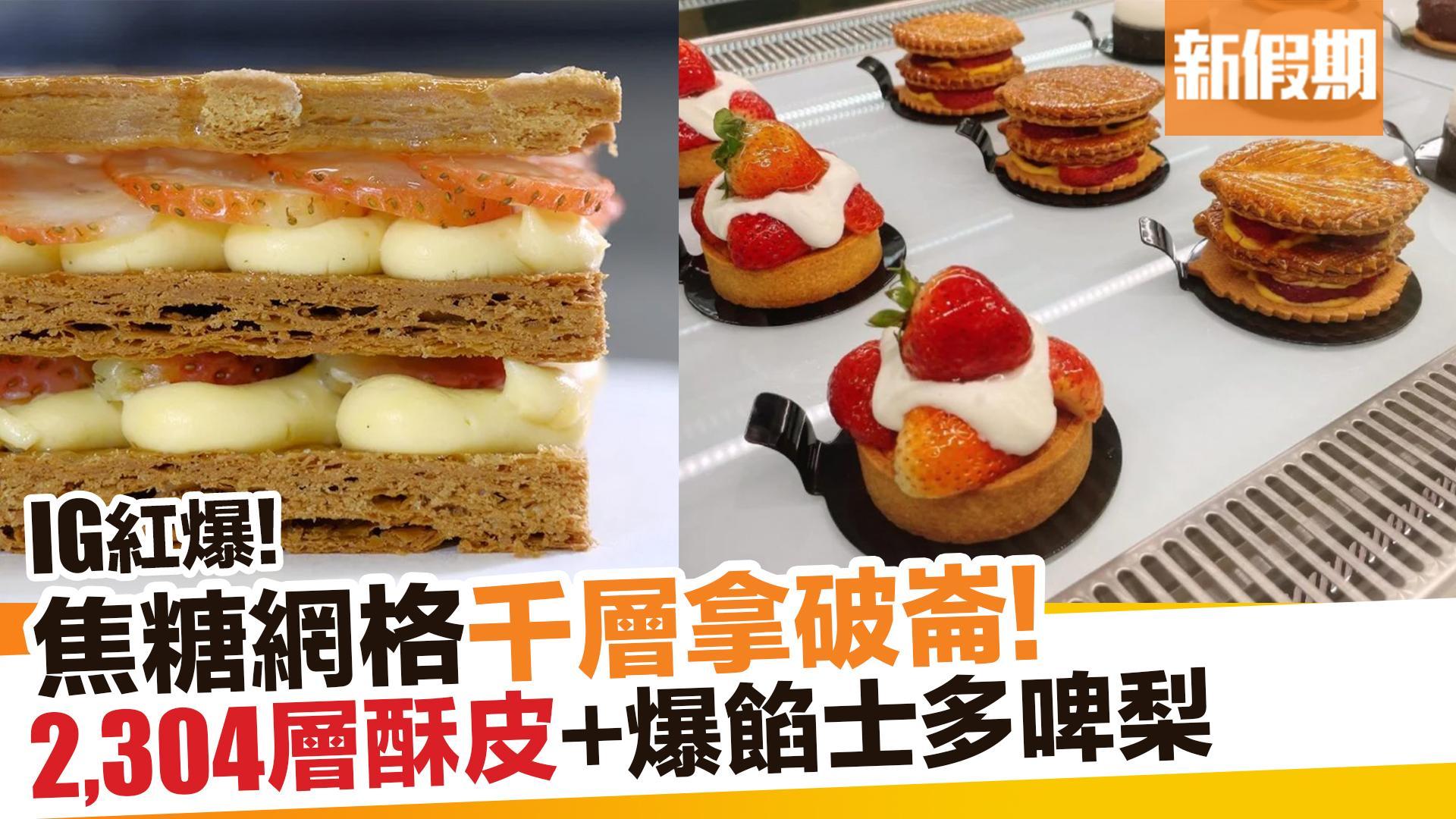 【外賣食乜好】百子甜品店IG爆紅!焦糖千層網格拿破崙 +士多啤梨忌廉撻 新假期