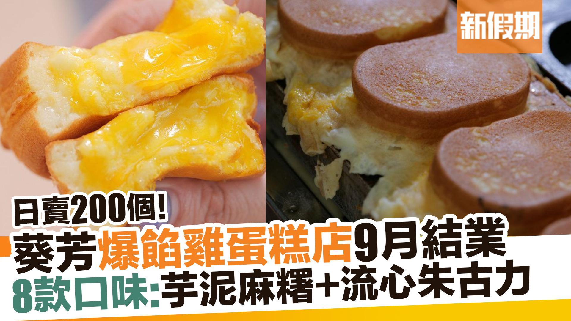 【外賣食乜好】葵芳良日雞蛋糕專門店 日賣200份!8款口味:爆餡芋泥麻糬+拉絲芝士蛋+軟滑吉士 新假期