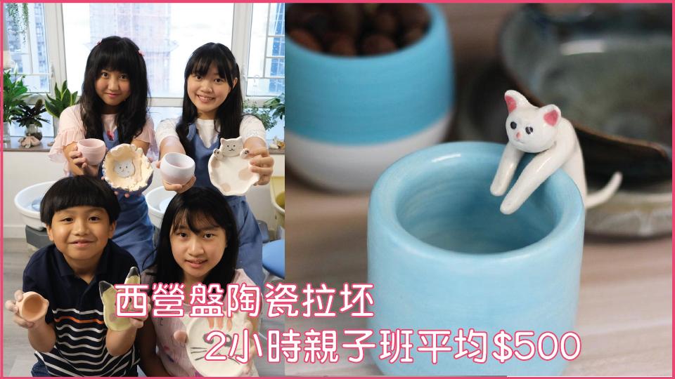 西營盤陶瓷拉坯 2小時親子班平均$500