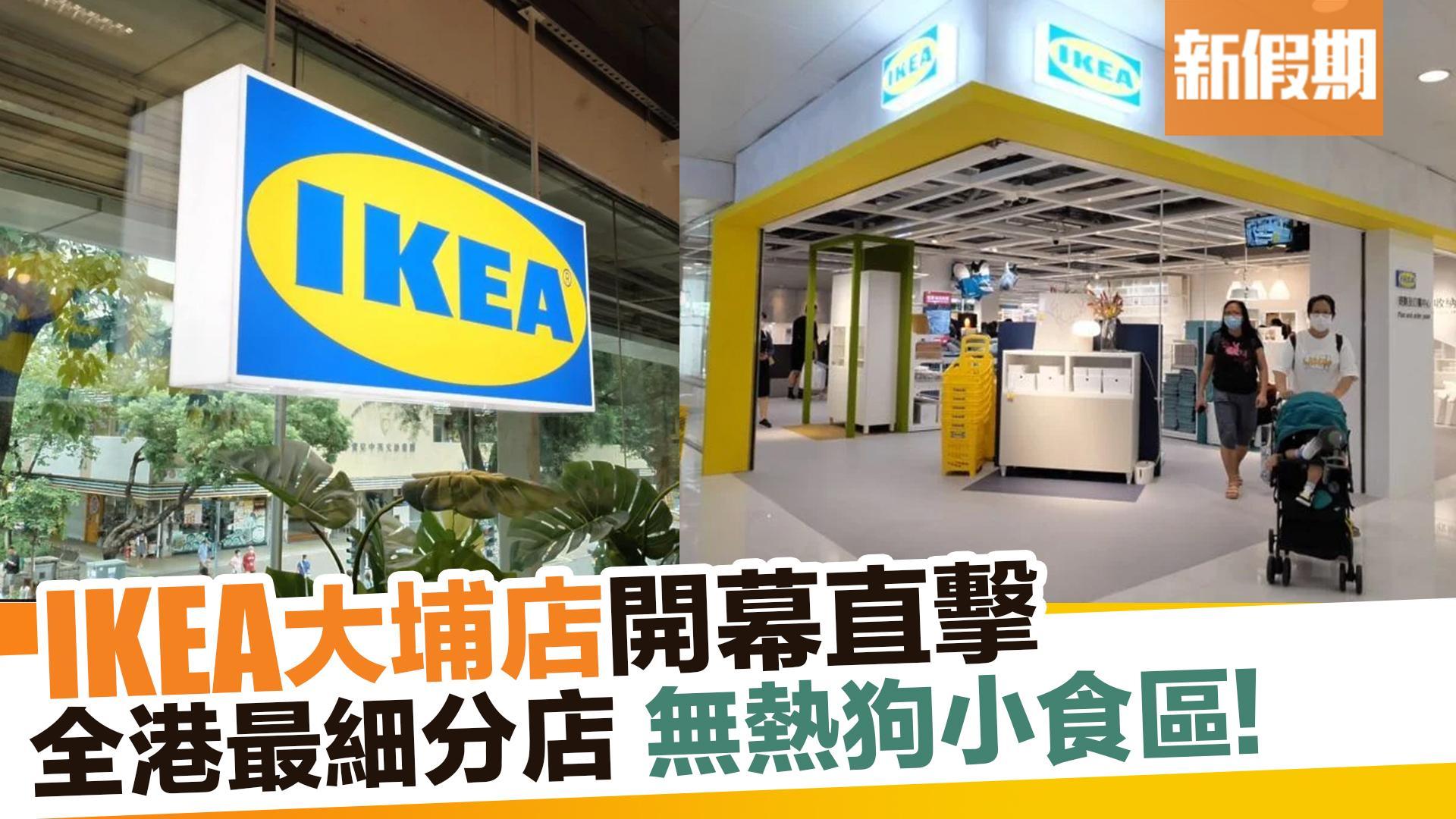 【香港好去處】IKEA大埔店正式開幕 全新概念店!記者現場多圖直擊 5,000呎新店首日已爆場!|新假期