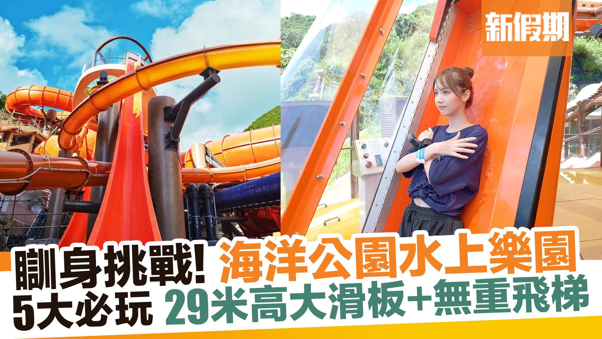 【香港好去處】海洋公園水上樂園全面曝光 實玩5大主題區域 必玩2大全新滑梯:沖天瀑布+深谷飛瀑|新假期