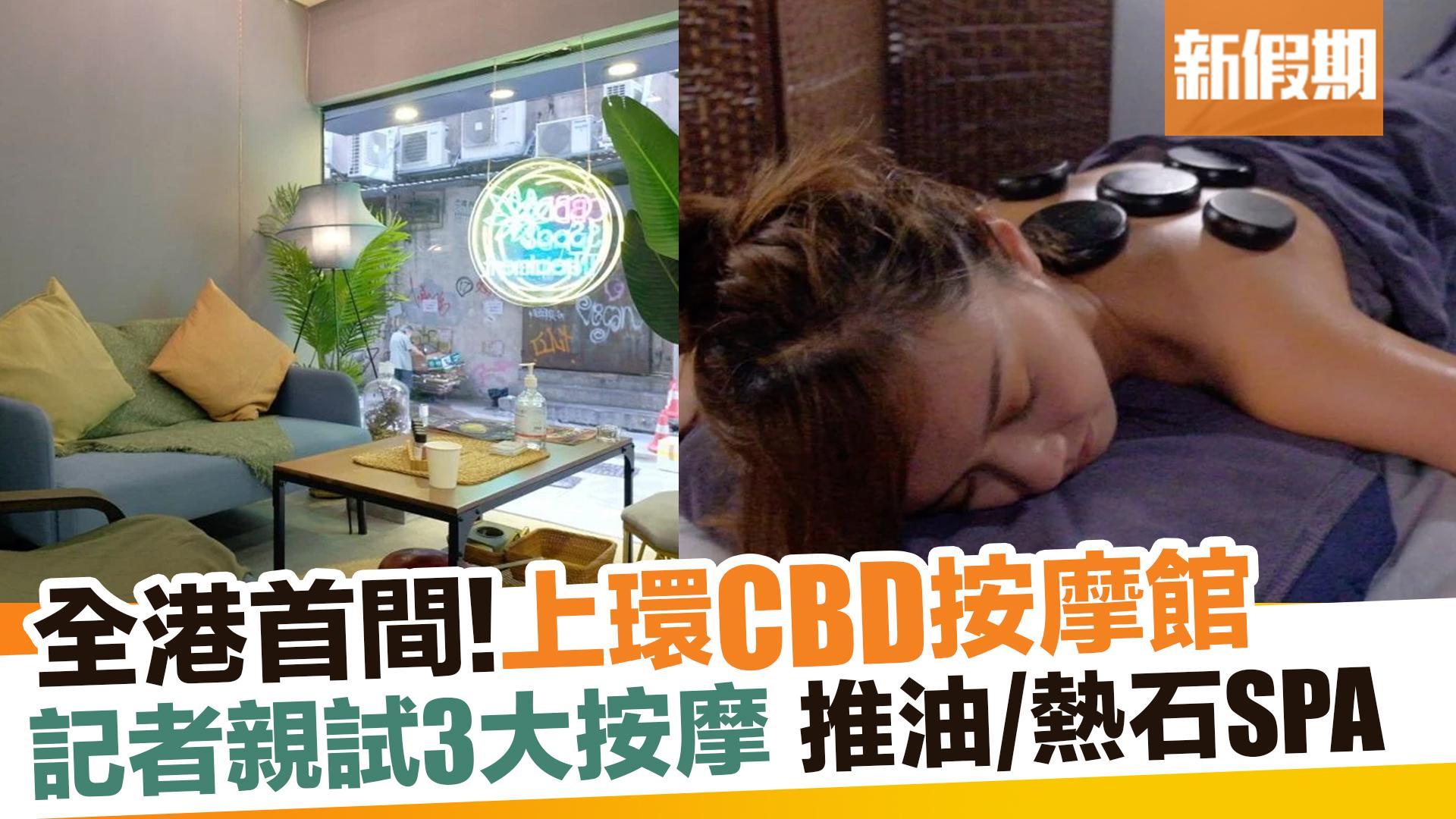 【香港好去處】全港首間CBD SPA!上環兩層高「二酚公館」全新開幕 記者親試!香薰推油/熱石按摩+工業風裝潢|新假期