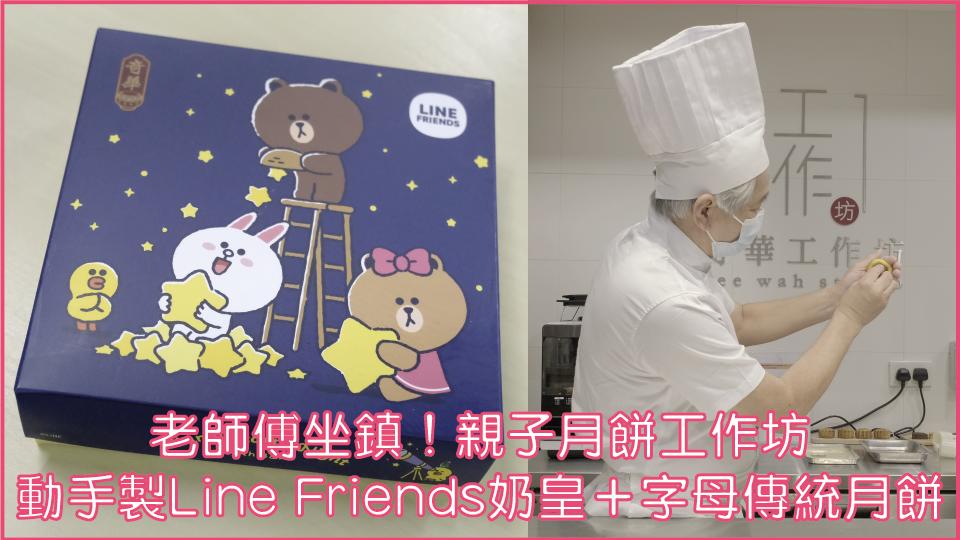 老師傅坐鎮!親子月餅工作坊 動手製Line Friends奶皇+字母傳統月餅