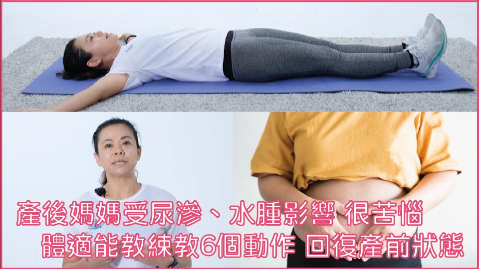 產後媽媽受尿滲、水腫影響 很苦惱   體適能教練教6個動作 回復產前狀態