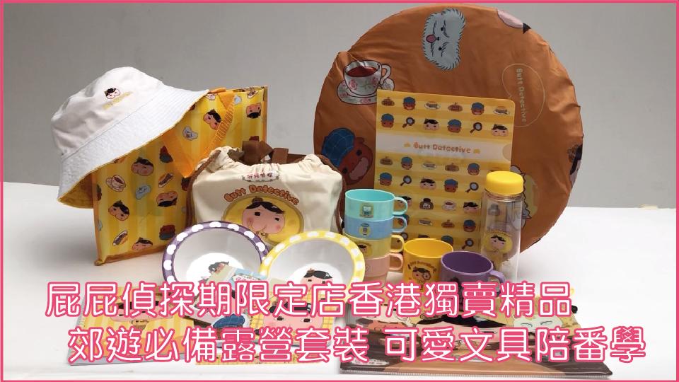 屁屁偵探期限定店香港獨賣精品 郊遊必備露營套裝 可愛文具陪番學